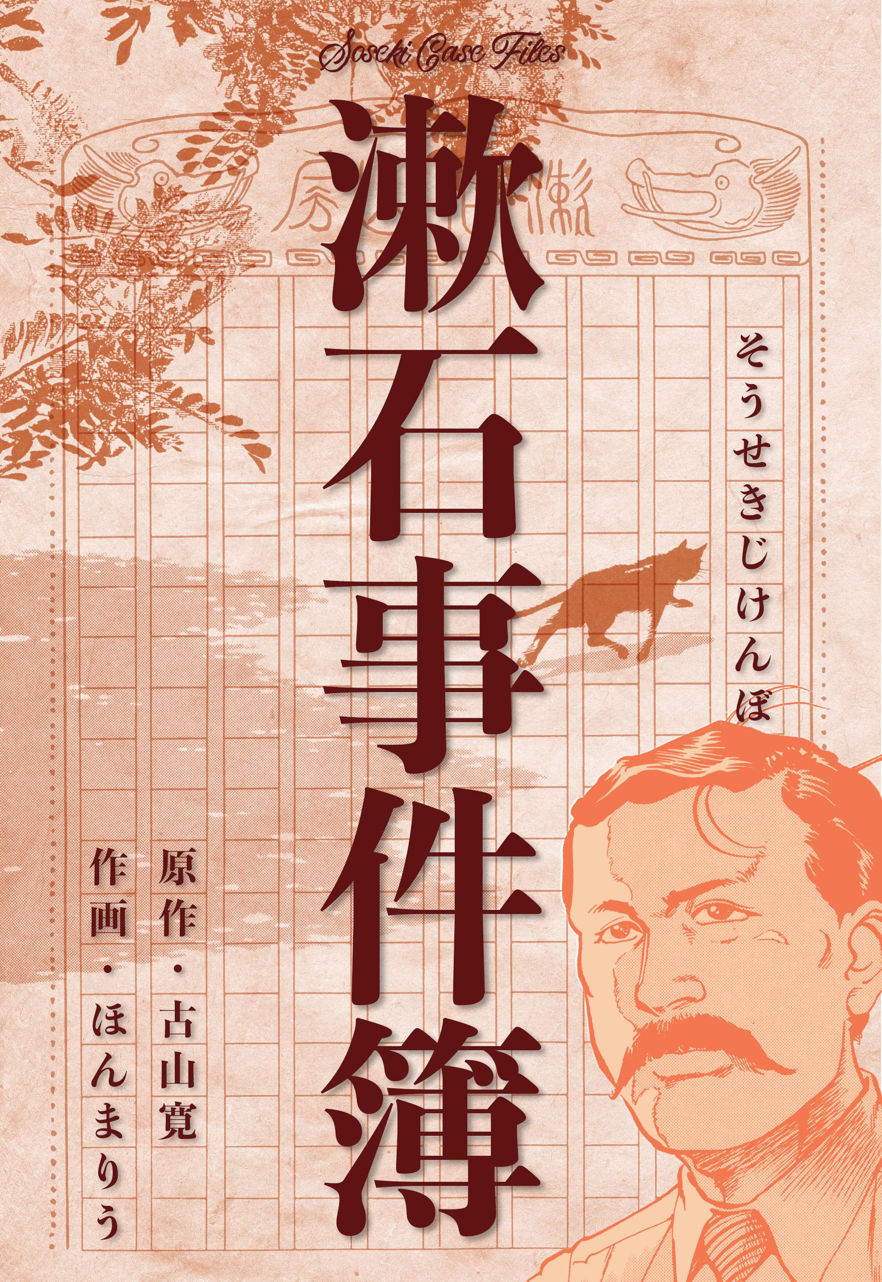 漱石事件簿(第1巻)