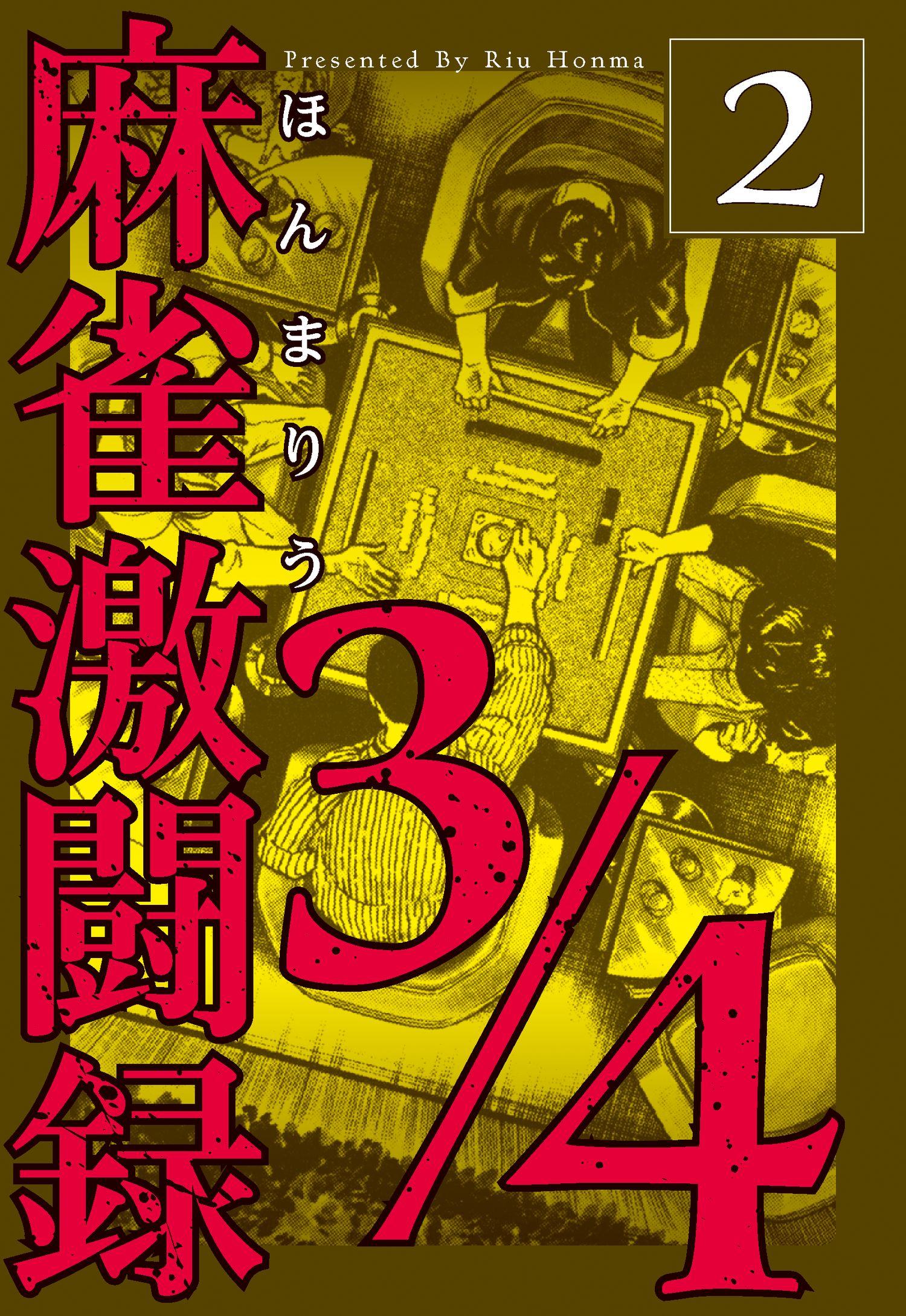 麻雀激闘録3/4(第2巻)