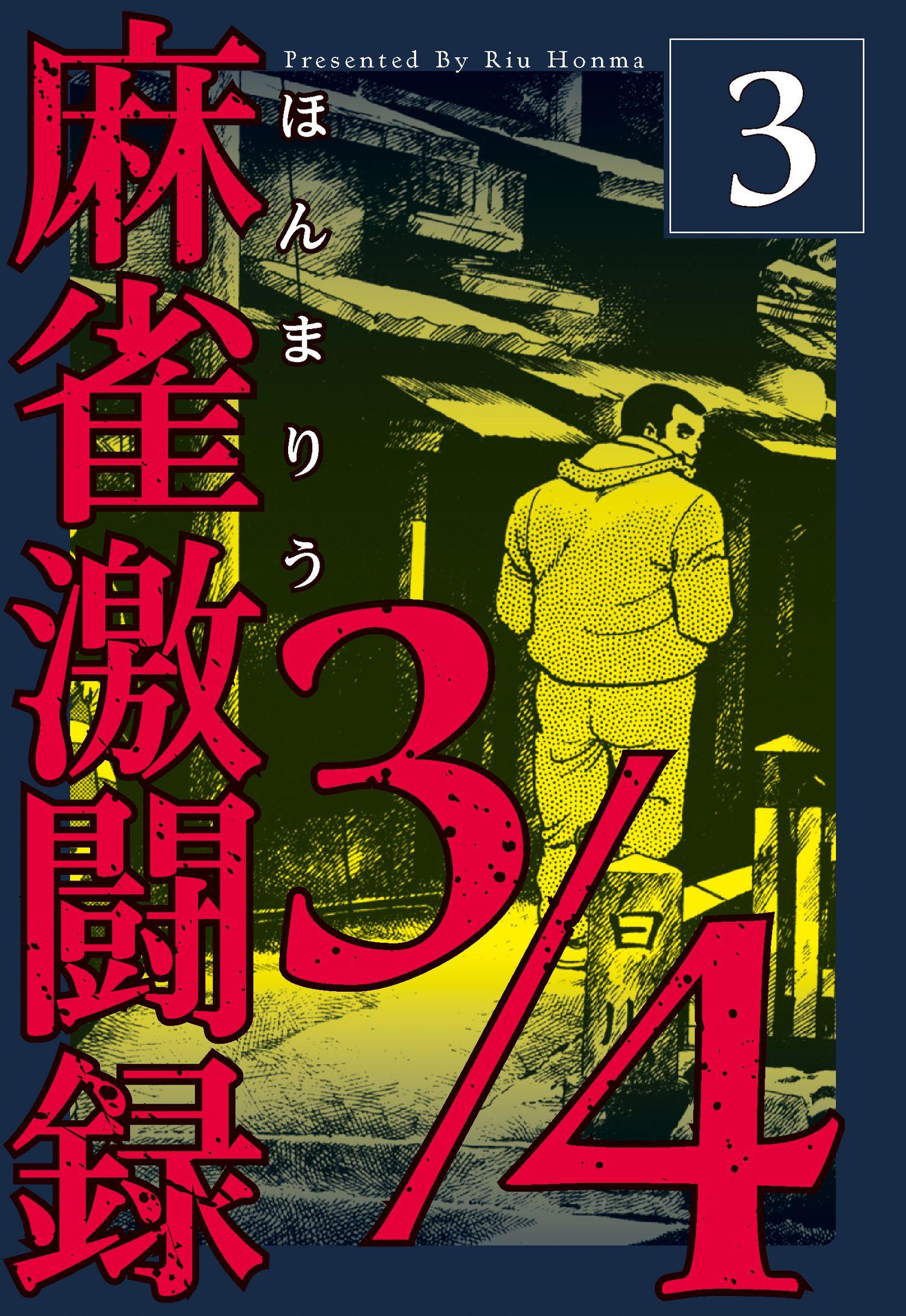麻雀激闘録3/4(第3巻)