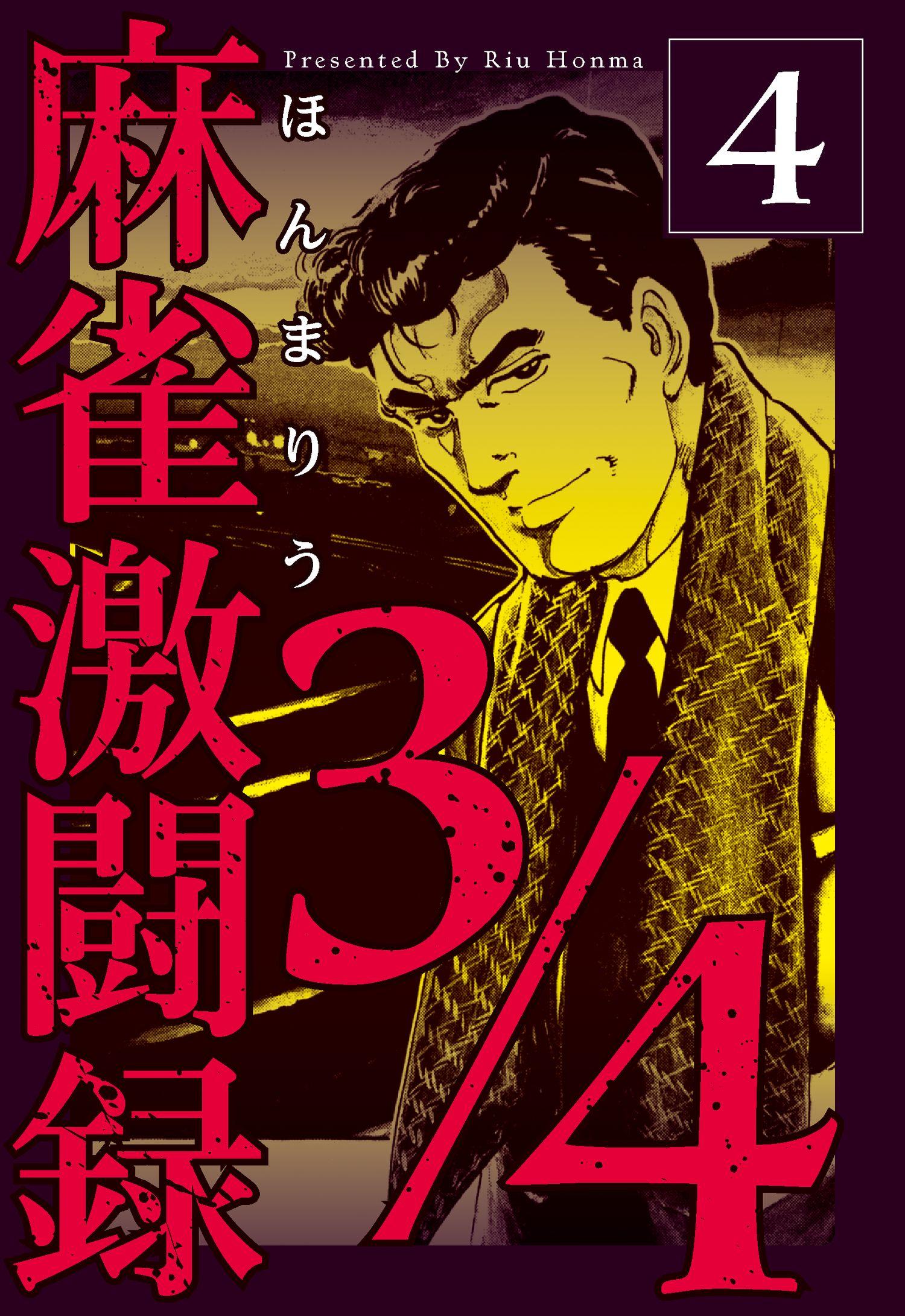麻雀激闘録3/4(第4巻)