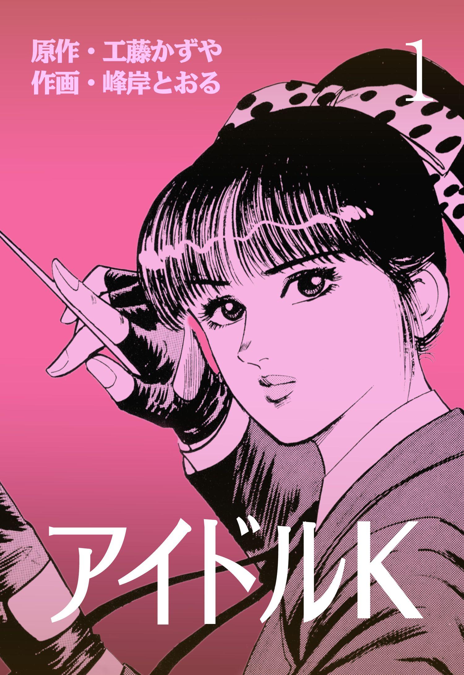 アイドルK(第1巻)