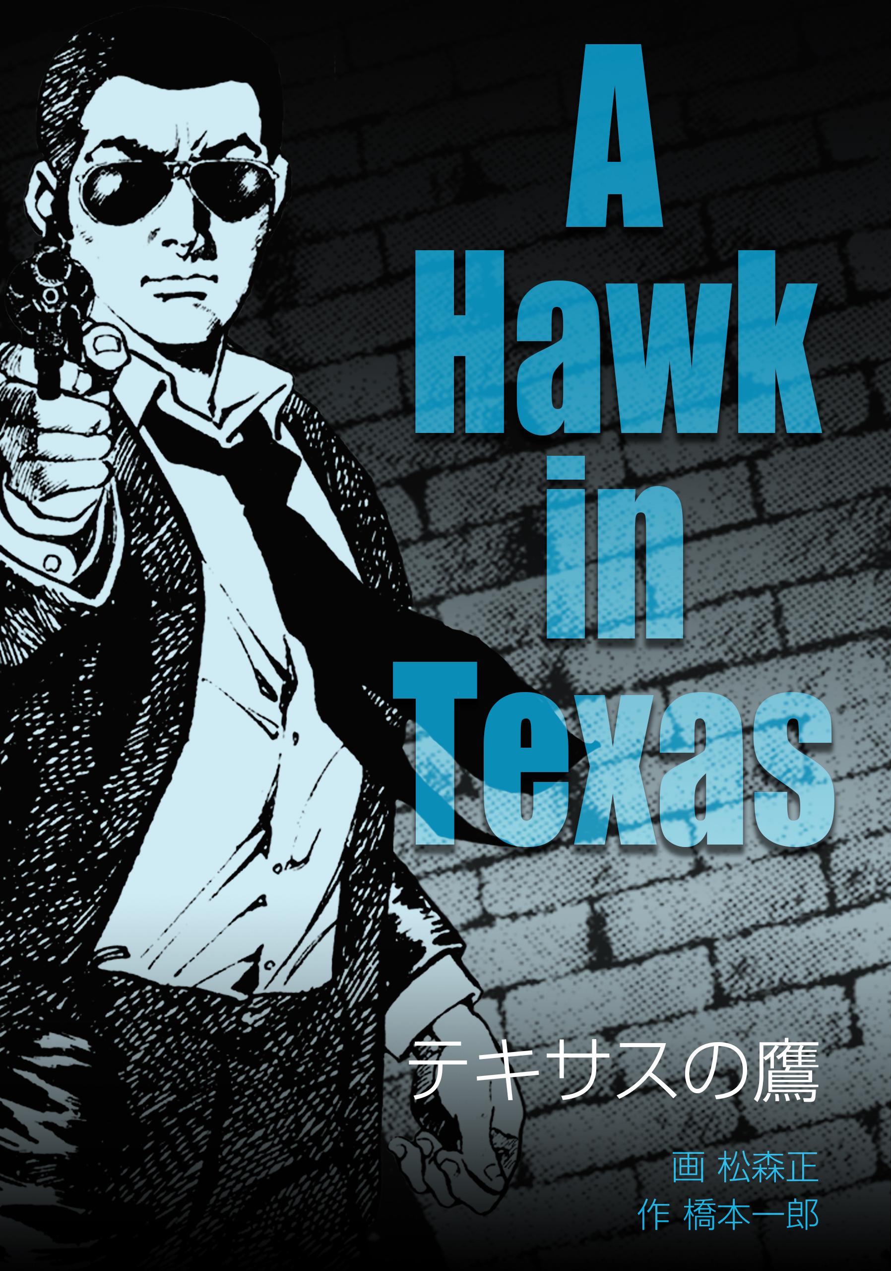 テキサスの鷹(第1巻)