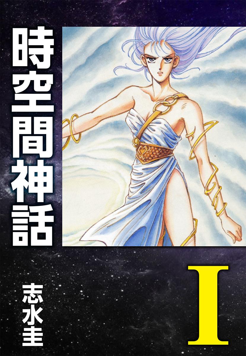 時空間神話(第1巻)