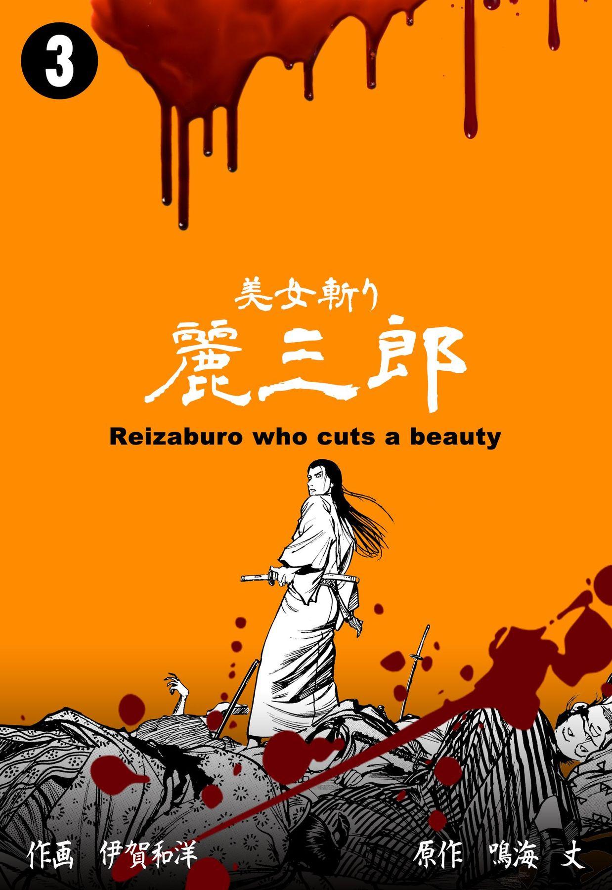 美女斬り麗三郎(第3巻)