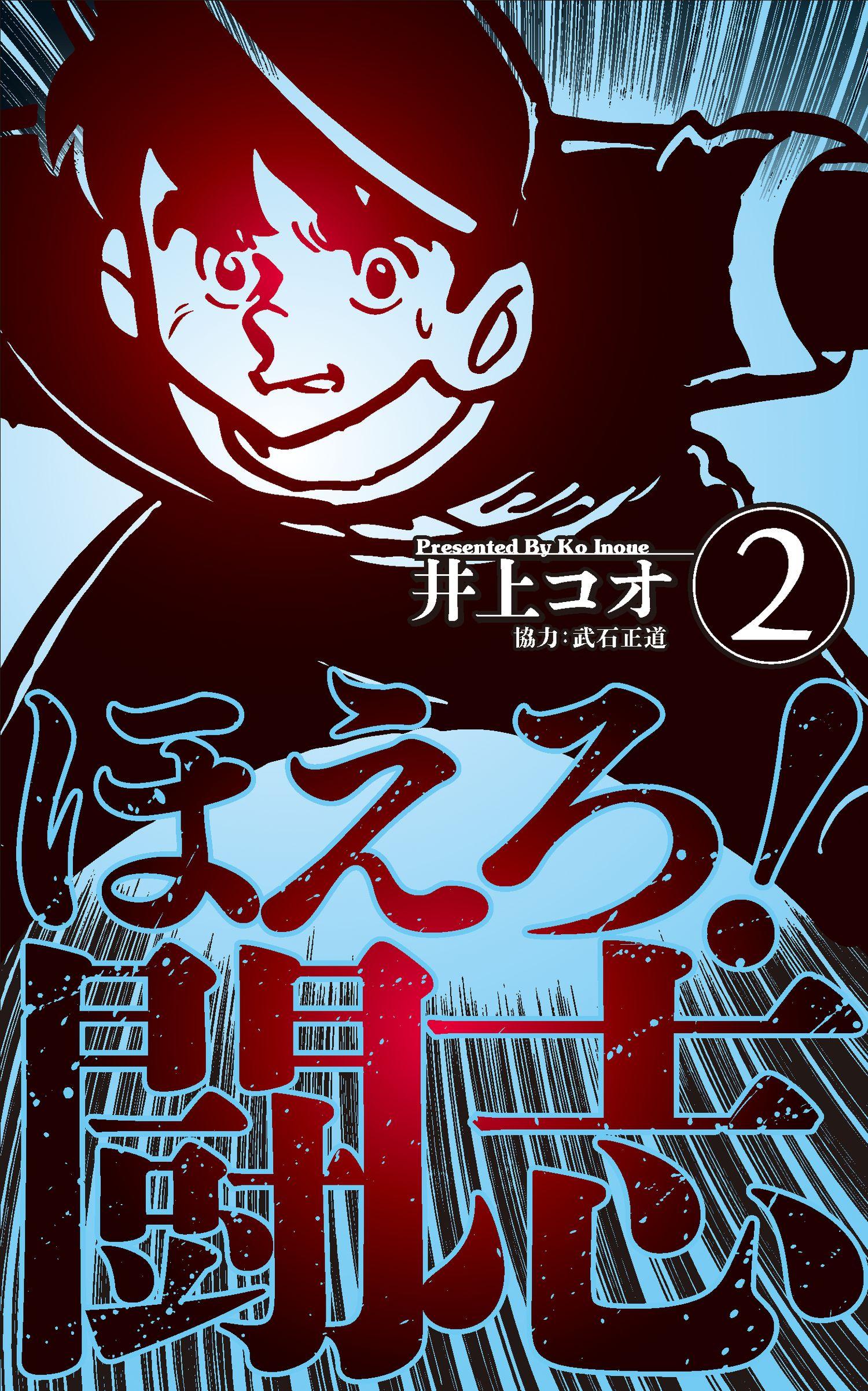 ほえろ!闘志(第2巻)