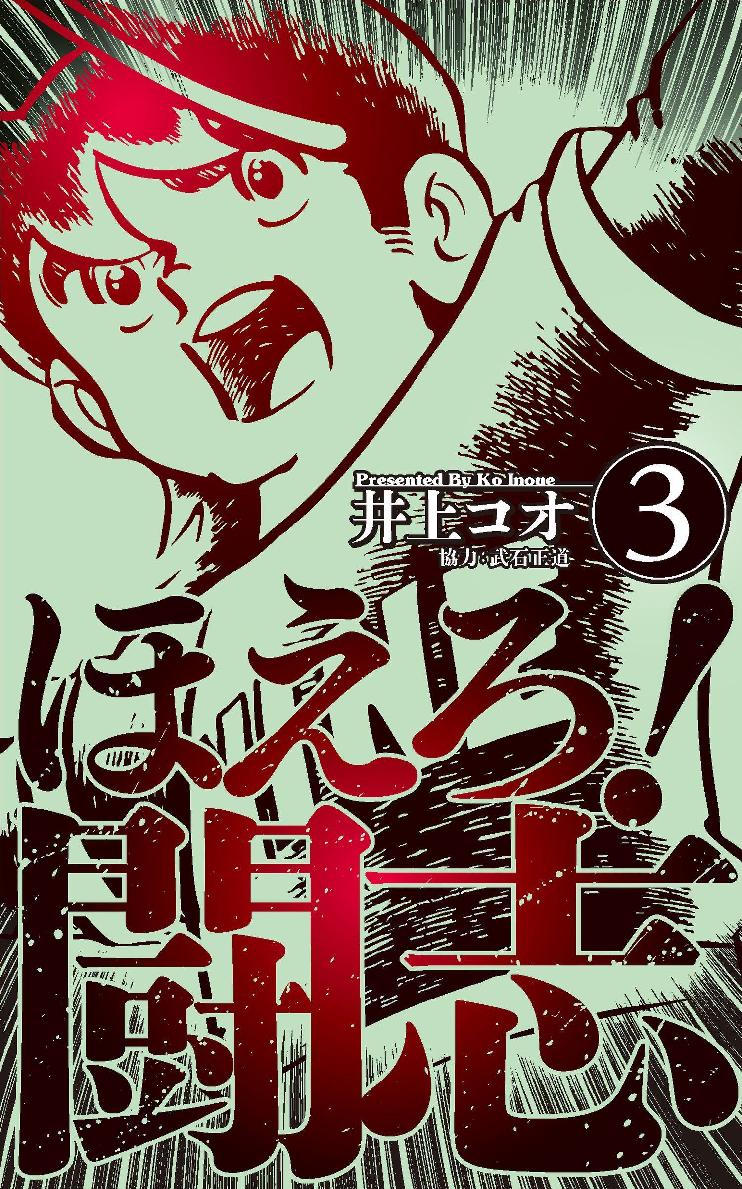ほえろ!闘志(第3巻)