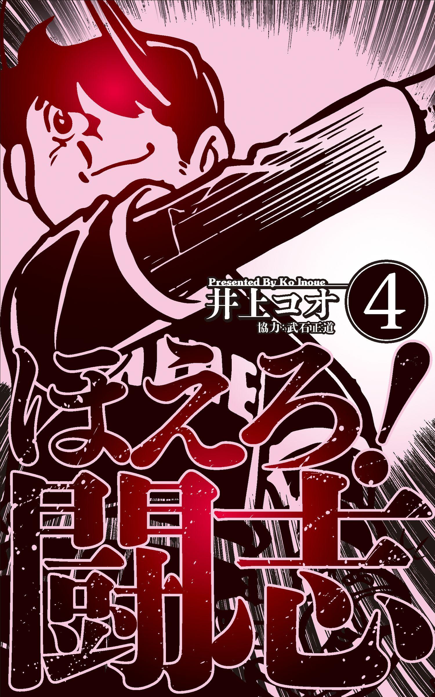 ほえろ!闘志(第4巻)