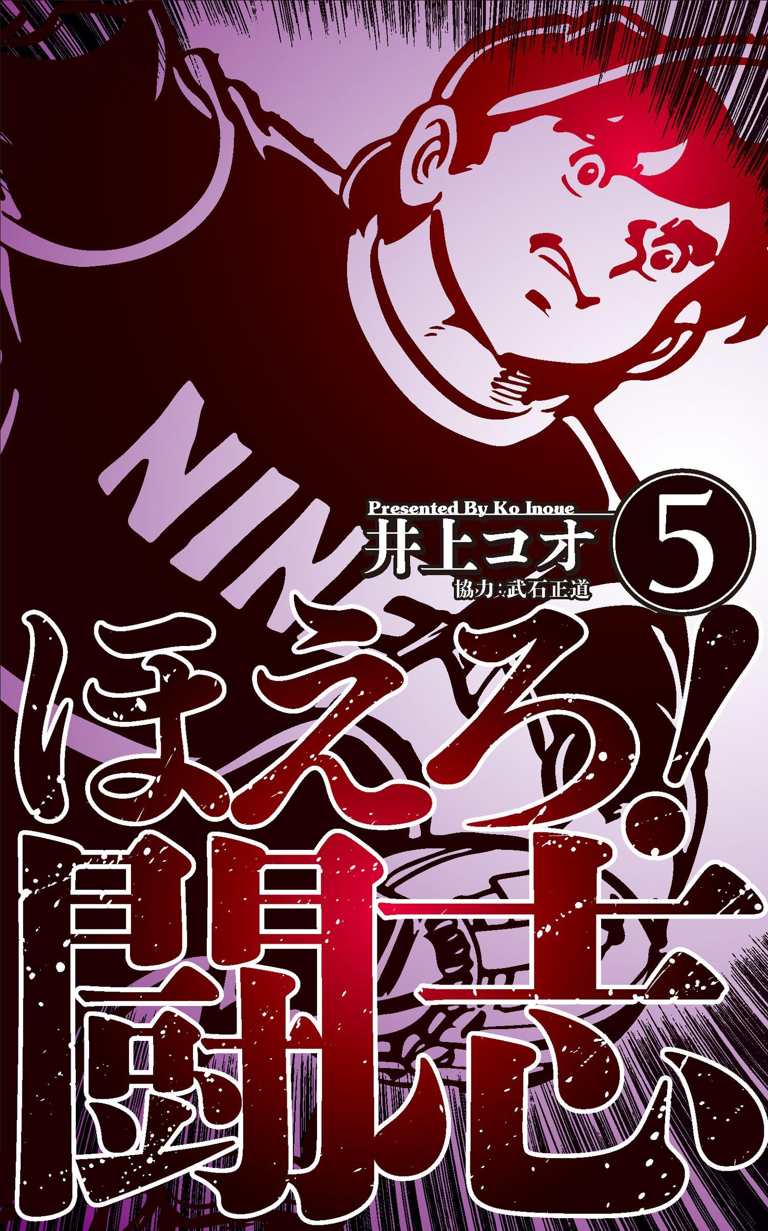 ほえろ!闘志(第5巻)