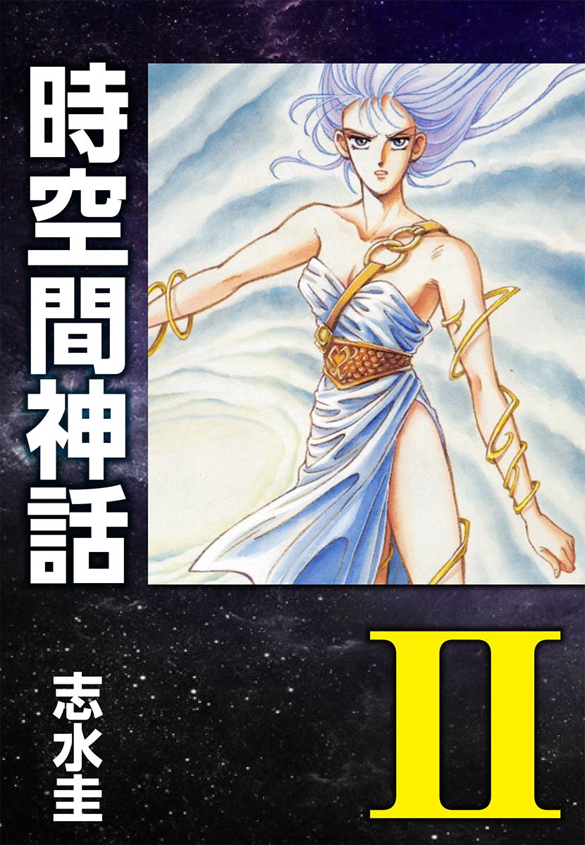 時空間神話(第2巻)