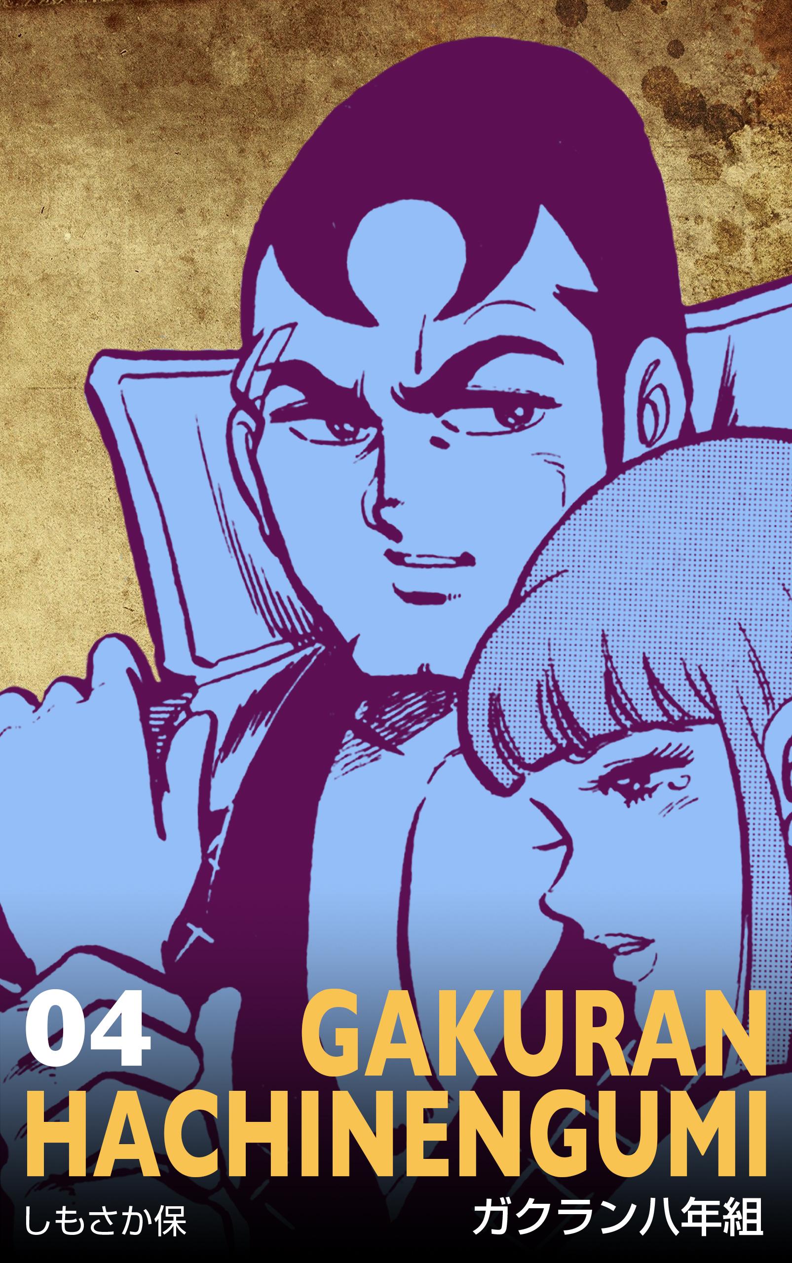 ガクラン八年組(第4巻)
