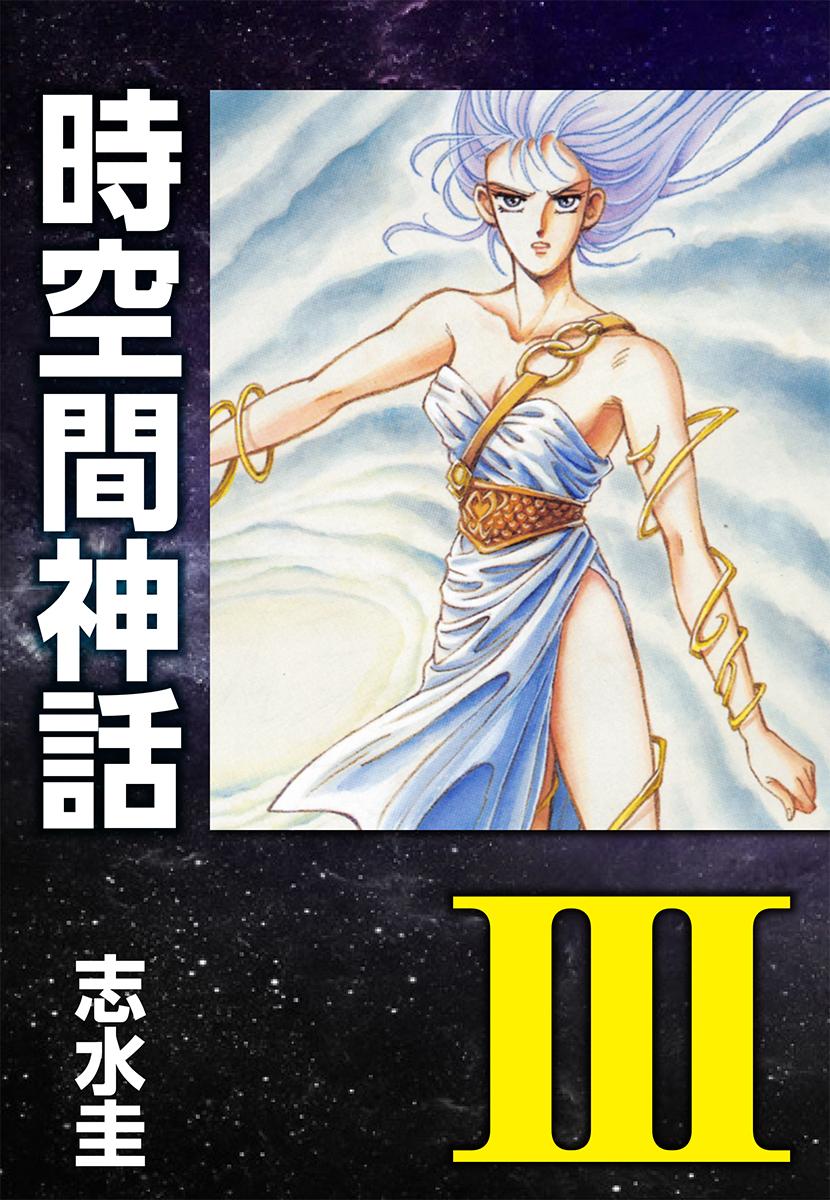 時空間神話(第3巻)
