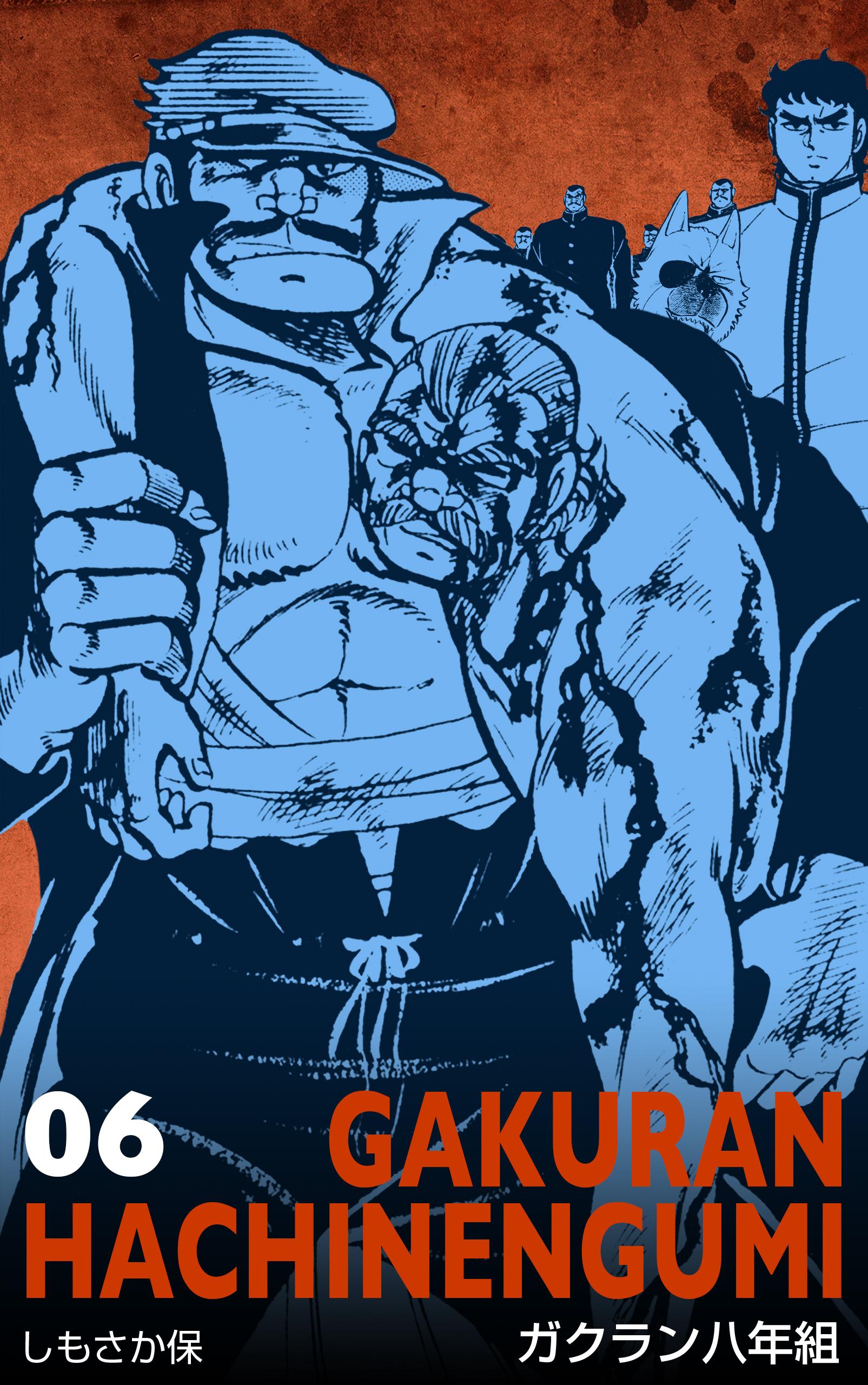 ガクラン八年組(第6巻)