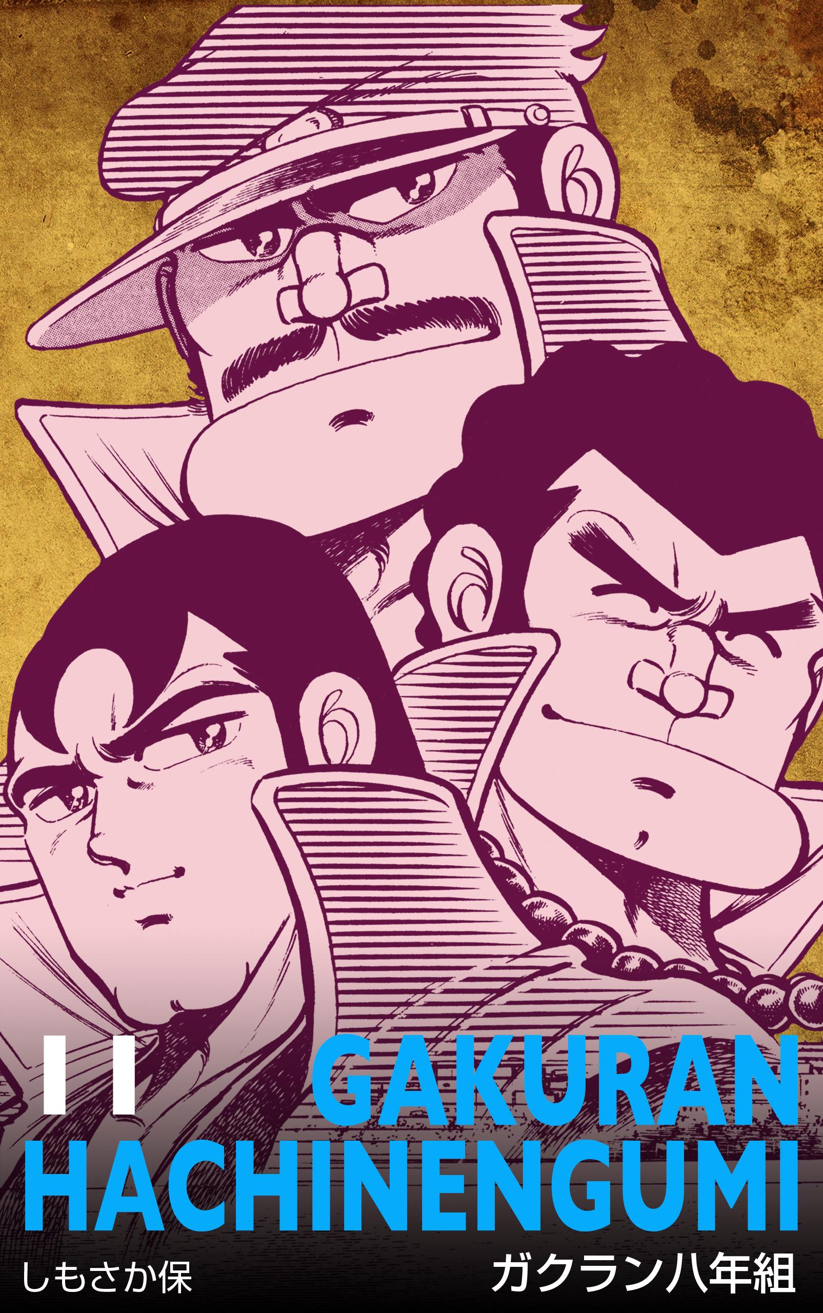 ガクラン八年組(第11巻)