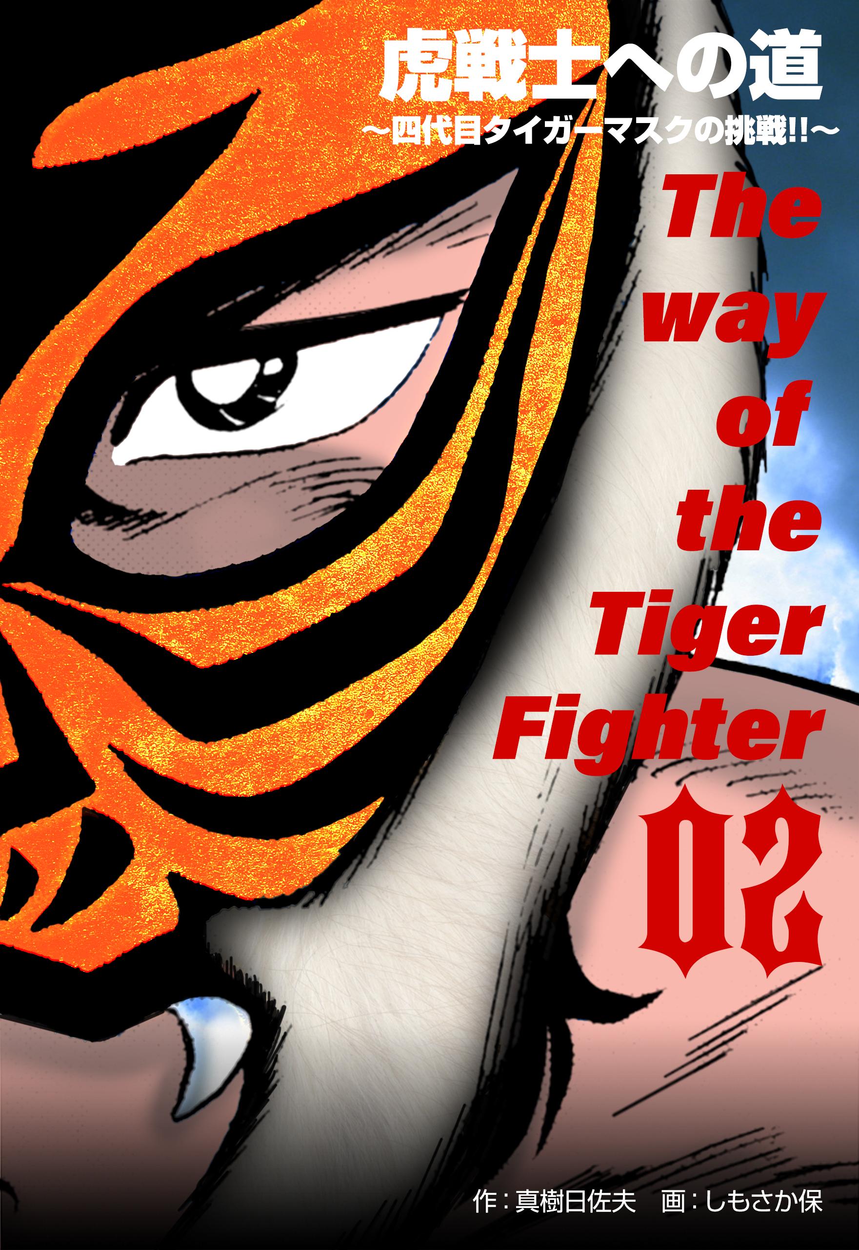虎戦士への道~四代目タイガーマスクの挑戦!!~(第2巻)