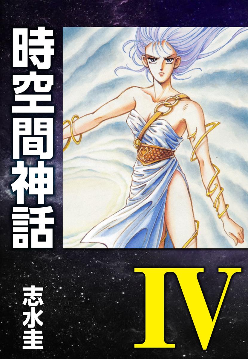 時空間神話(第4巻)
