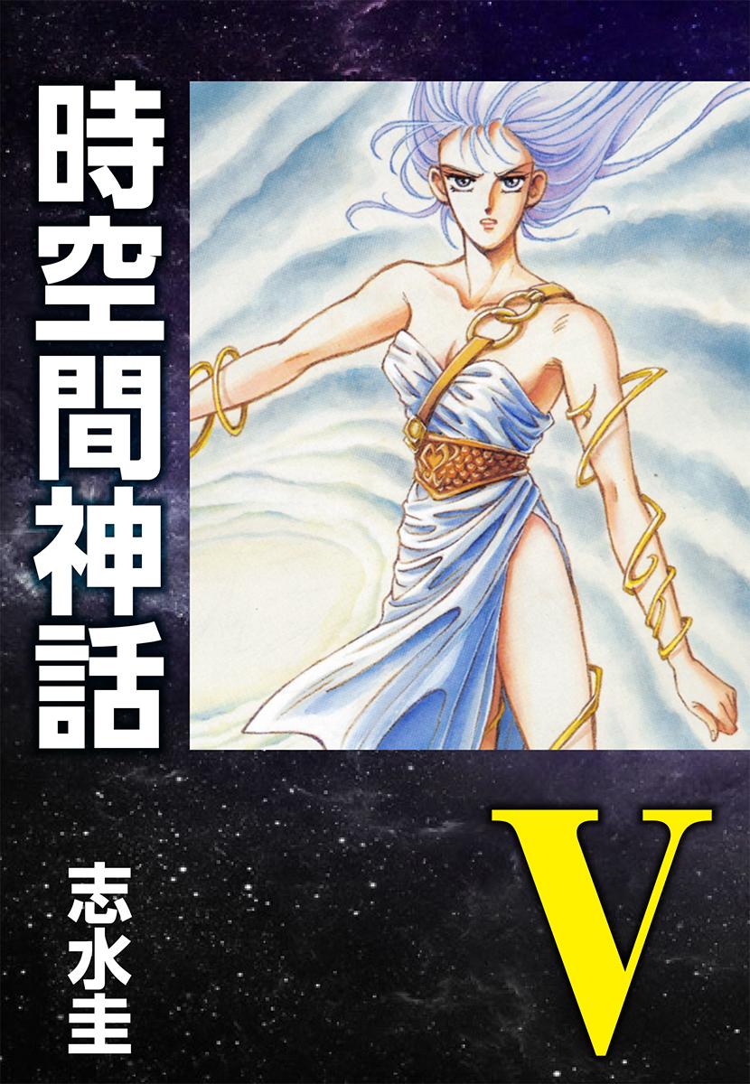 時空間神話(第5巻)