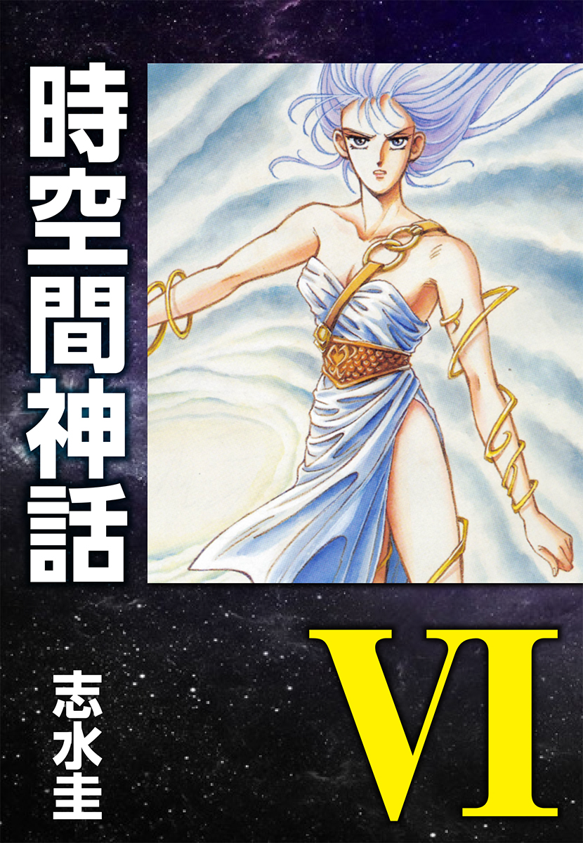 時空間神話(第6巻)