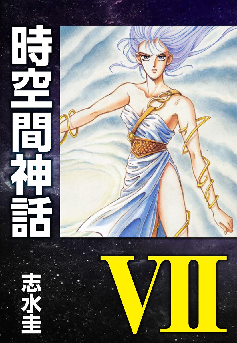 時空間神話(第7巻)