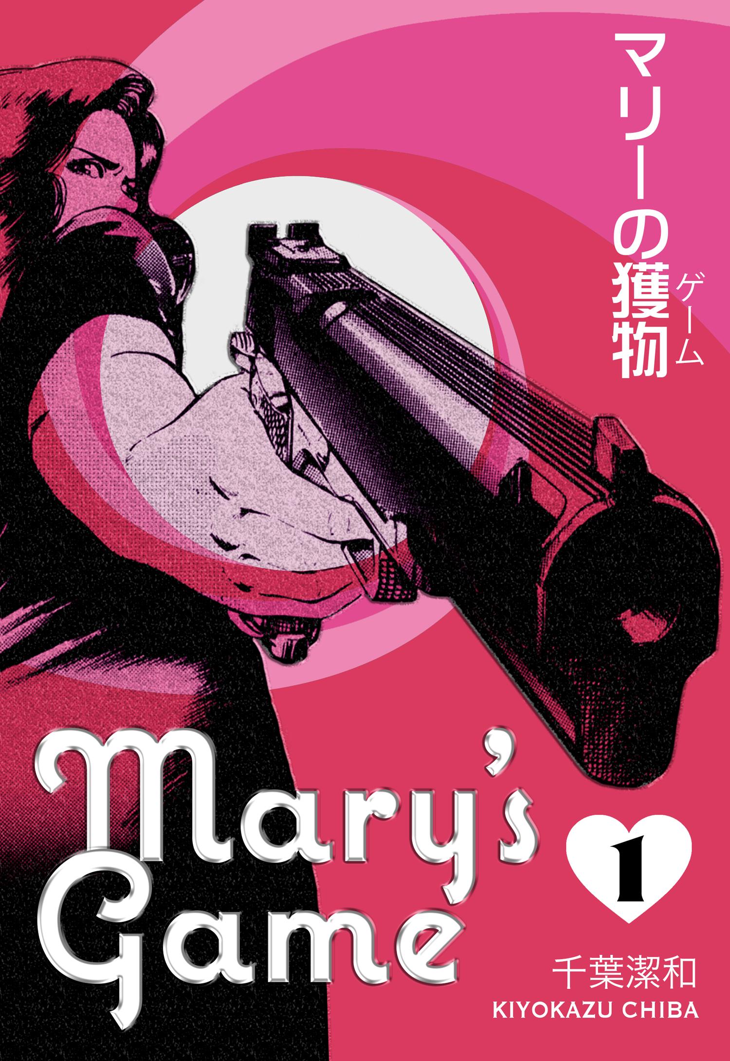 マリーの獲物(第1巻)
