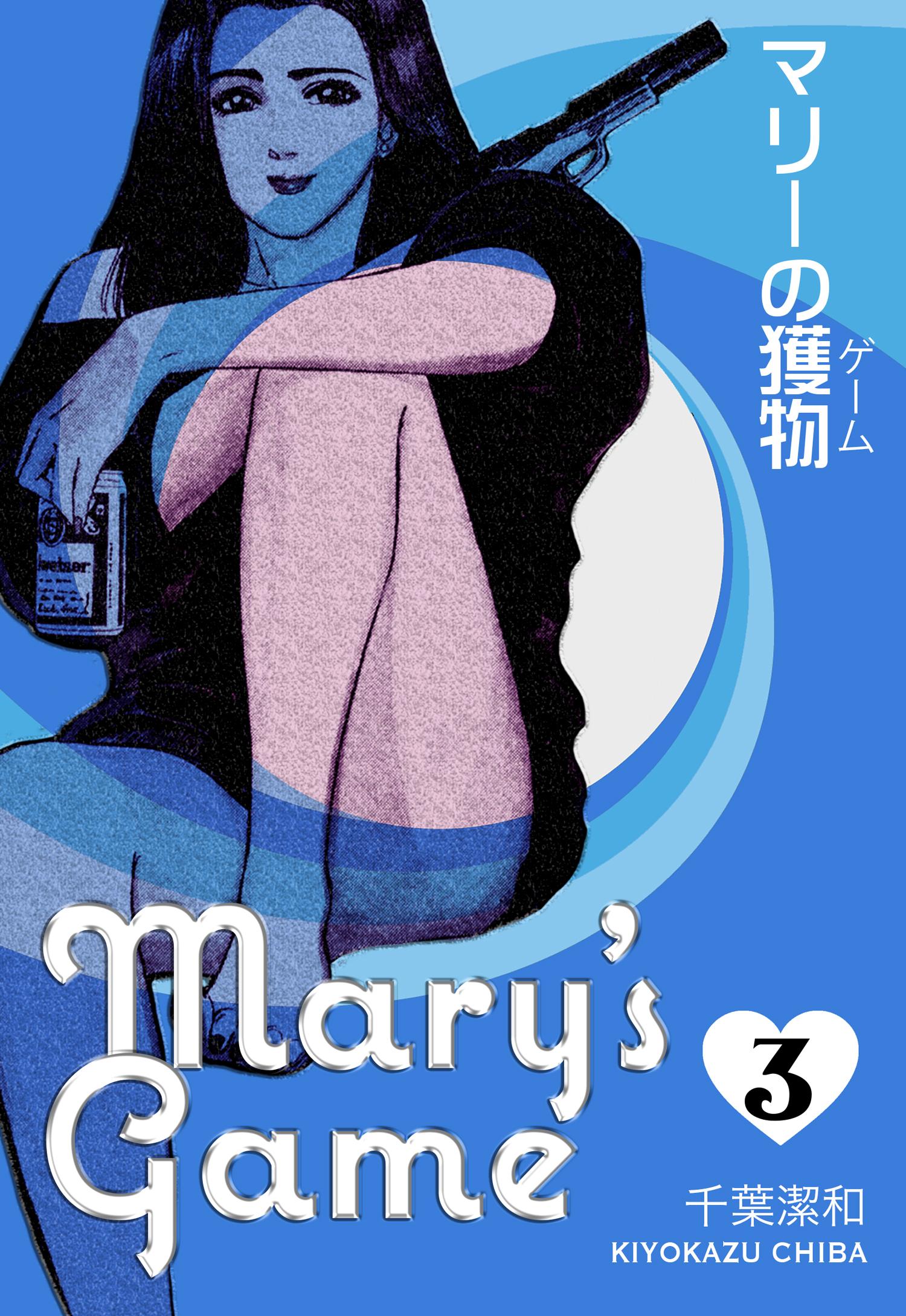 マリーの獲物(第3巻)