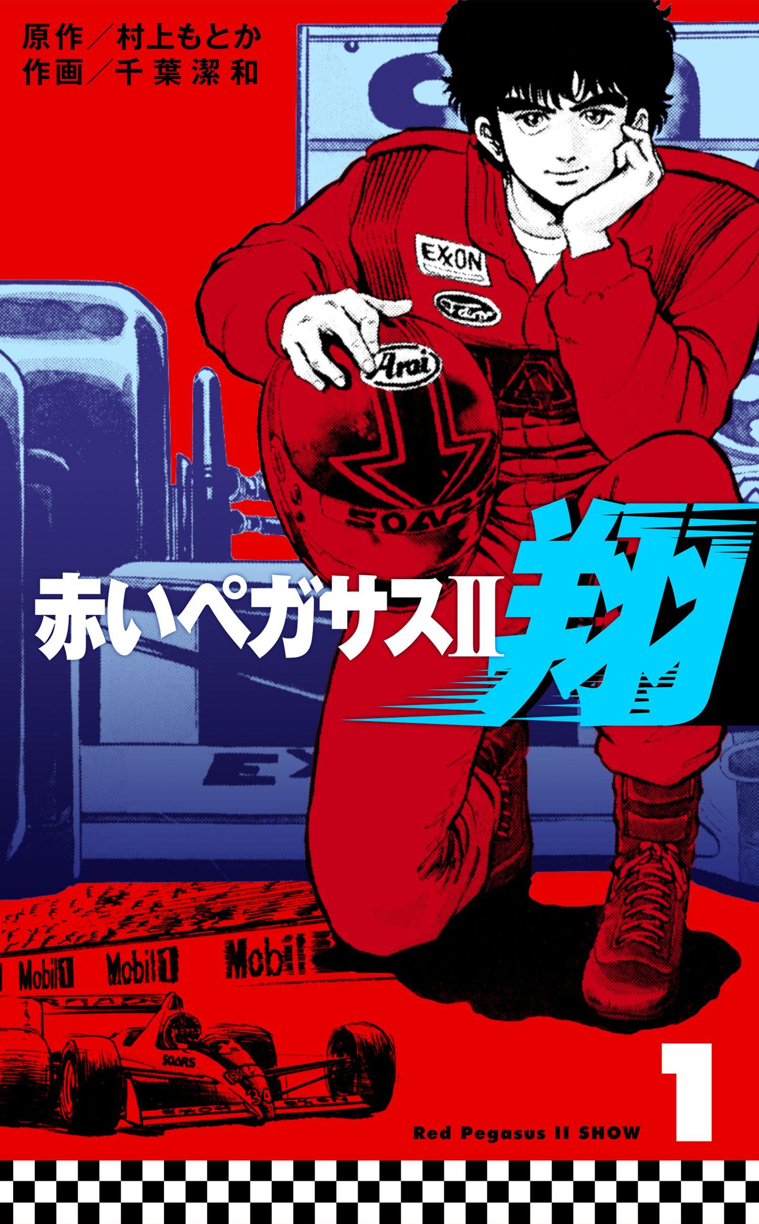赤いペガサスII 翔(第1巻)