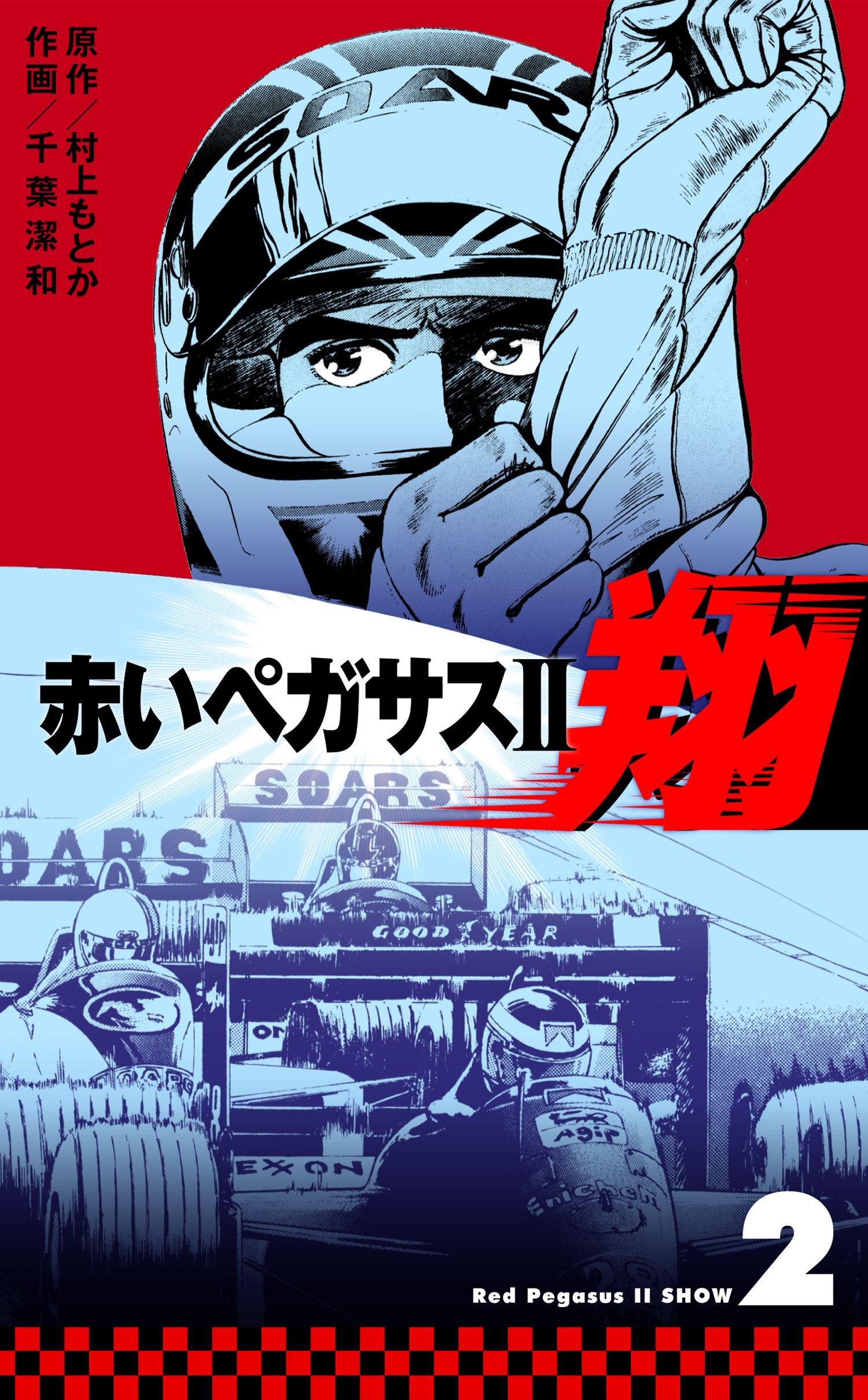 赤いペガサスII 翔(第2巻)