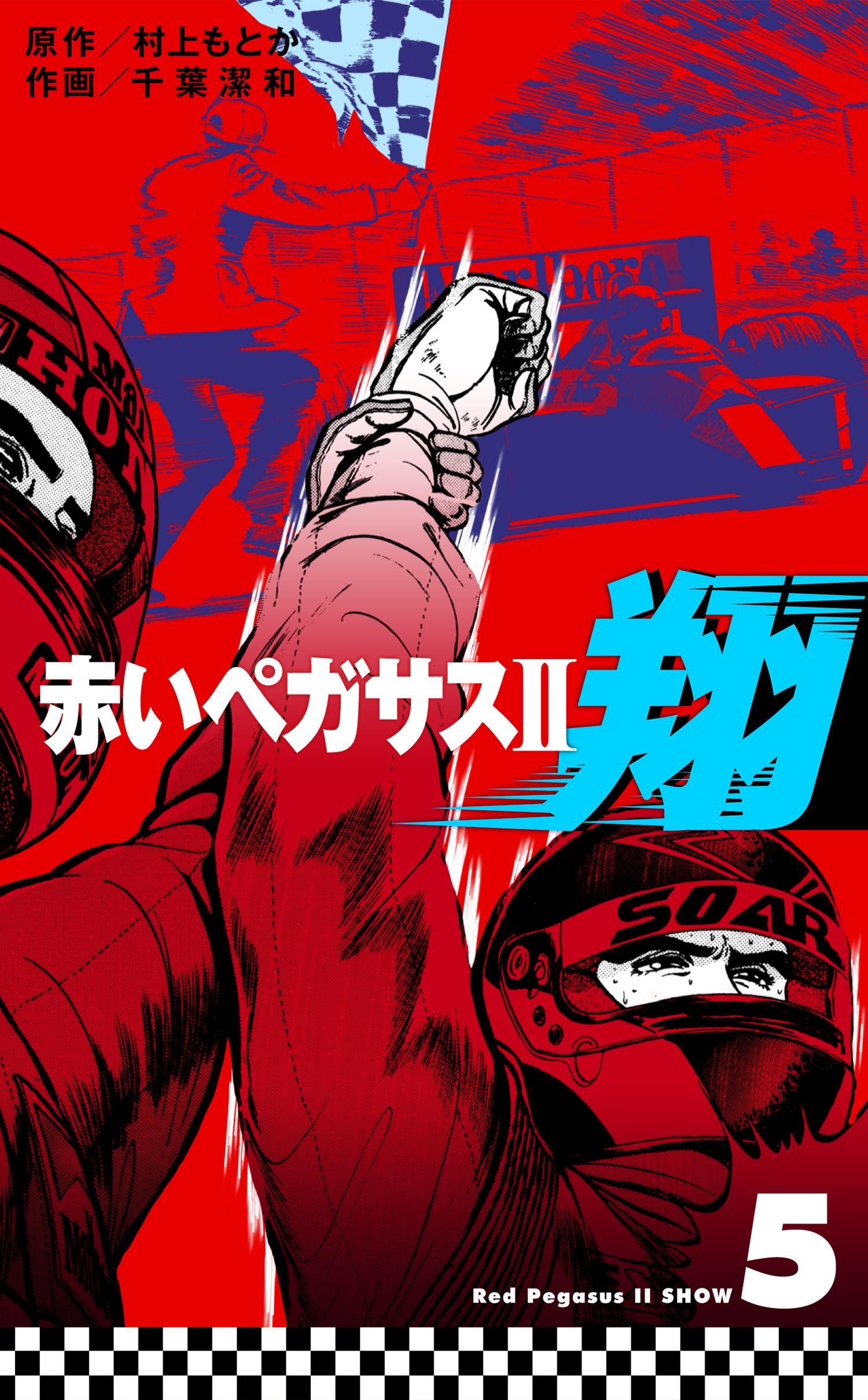 赤いペガサスII 翔(第5巻)