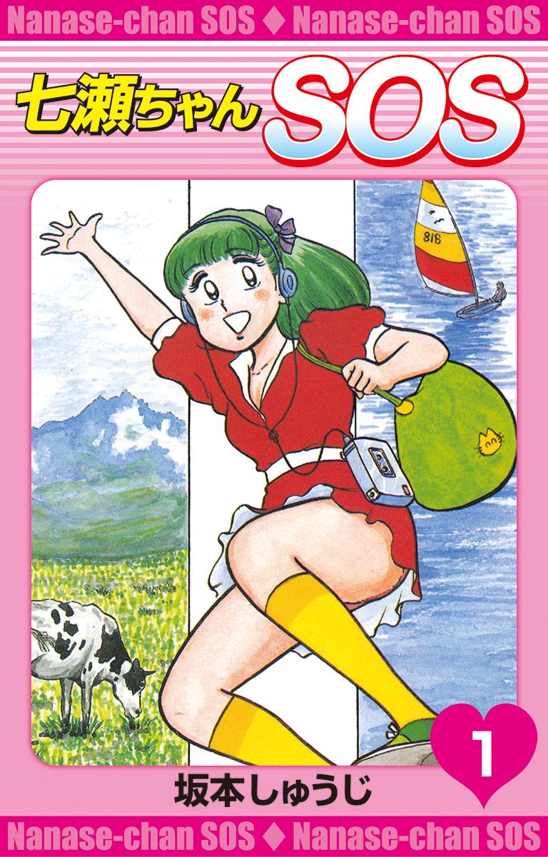 七瀬ちゃんSOS(第1巻)