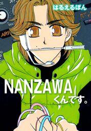 NANZAWAくんです。
