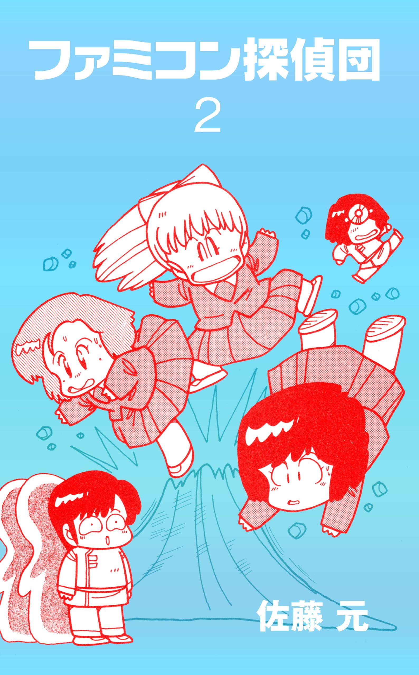 ファミコン探偵団(第2巻)