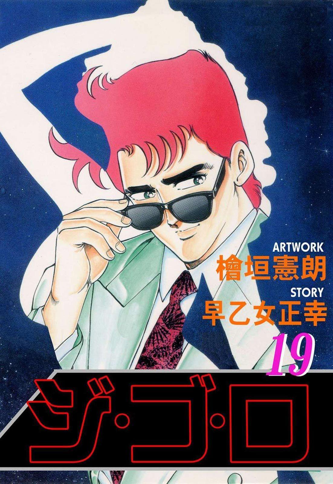 ジ・ゴ・ロ(第19巻)