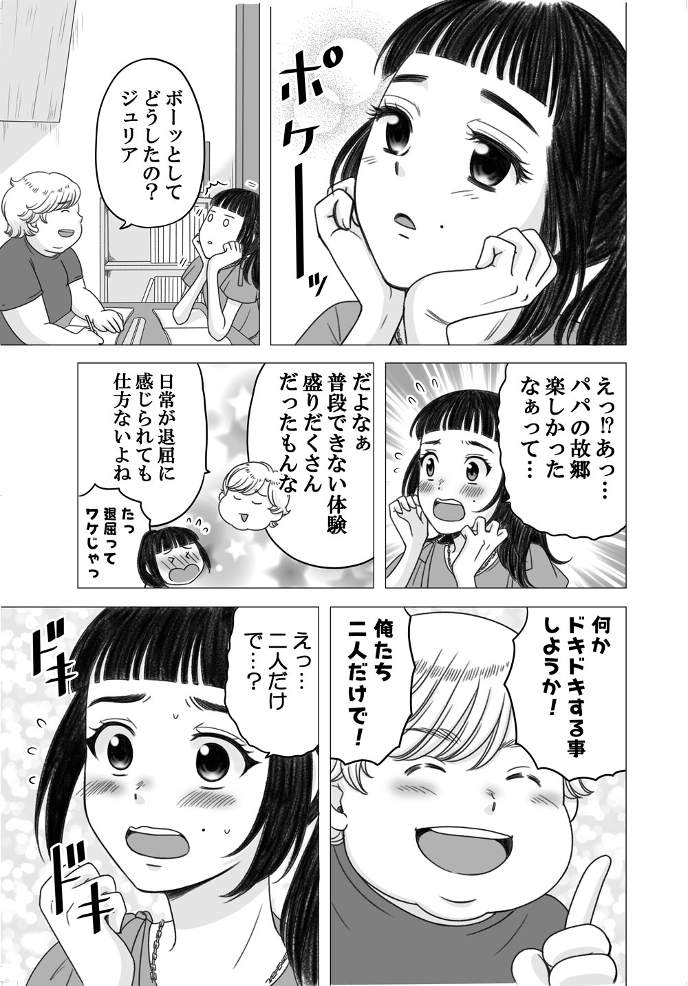 やせっぽちとふとっちょ(新メニュー)