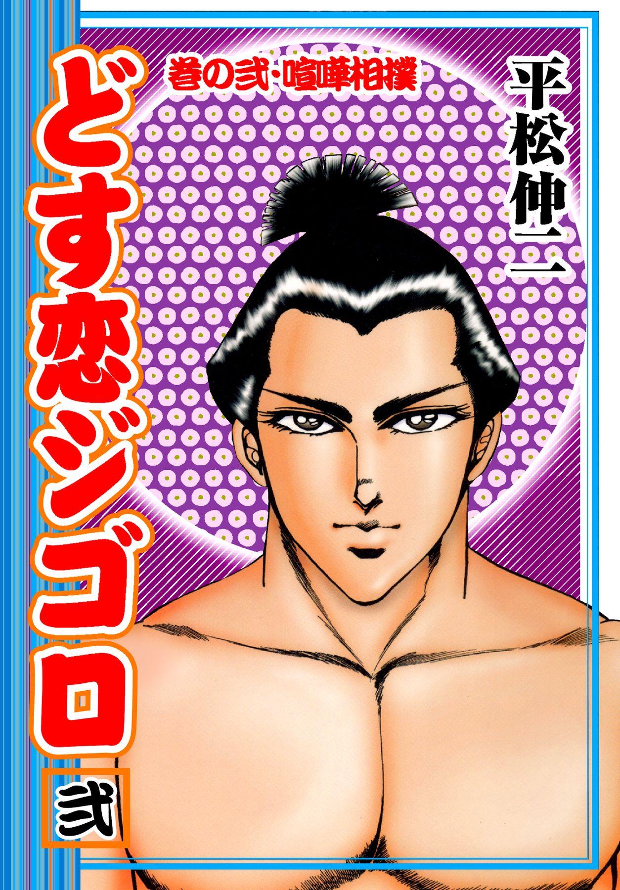 どす恋ジゴロ(第2巻)