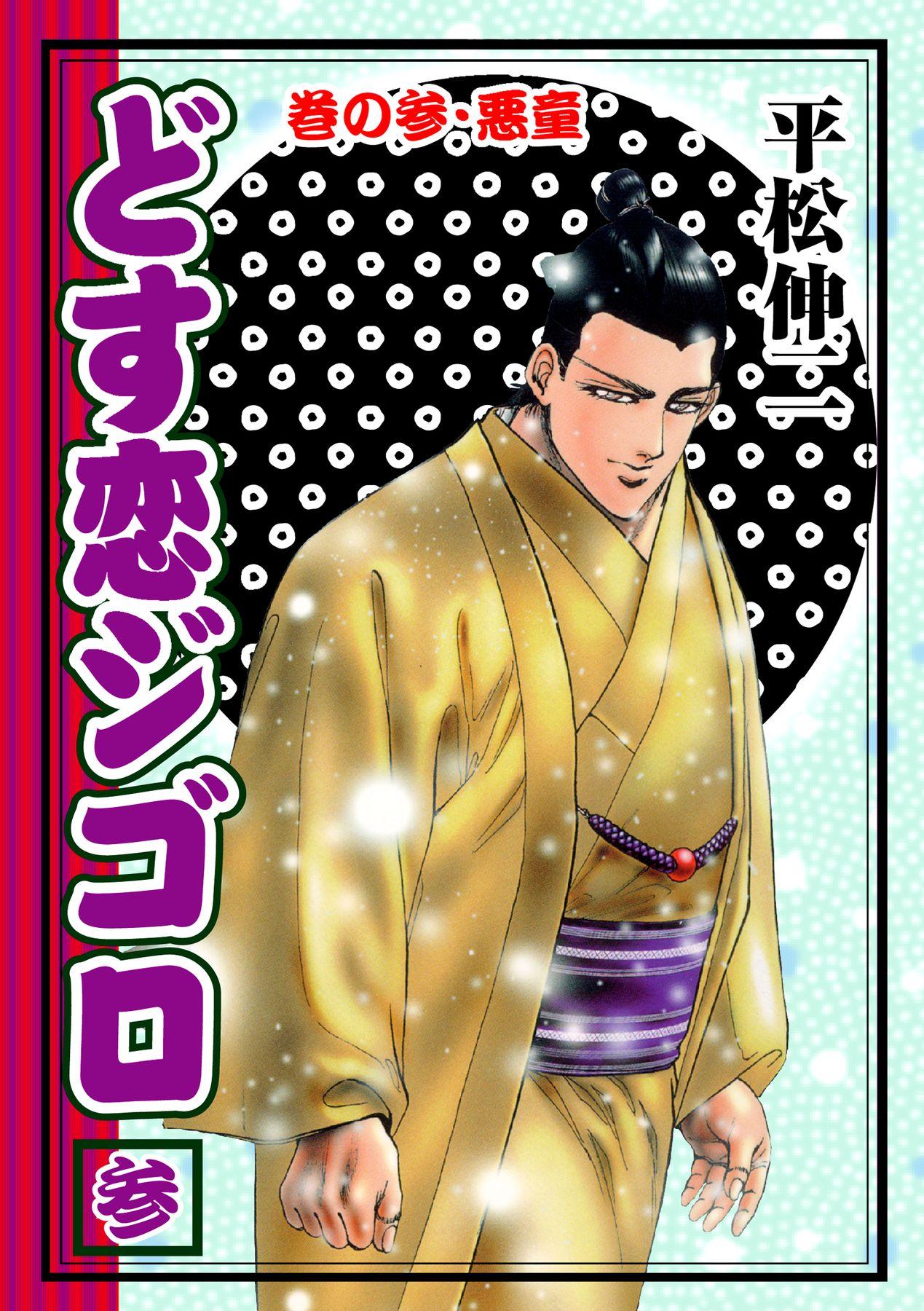 どす恋ジゴロ(第3巻)