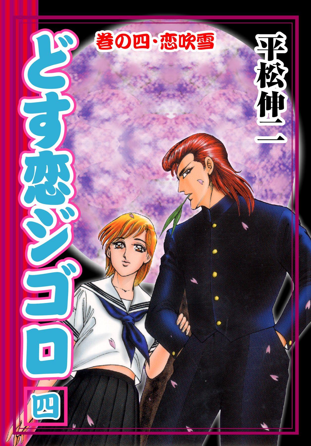 どす恋ジゴロ(第4巻)