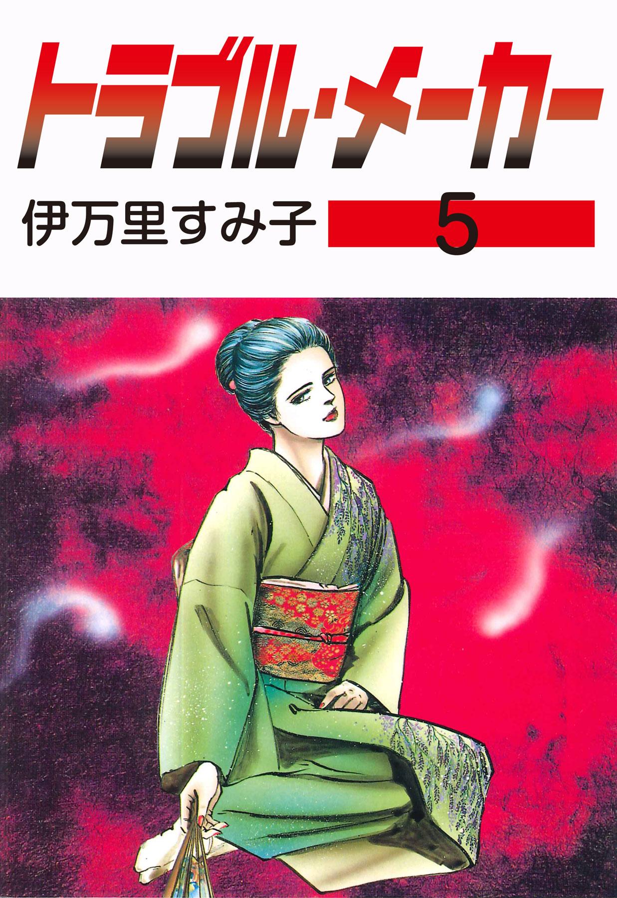 トラブル・メーカー(第5巻)