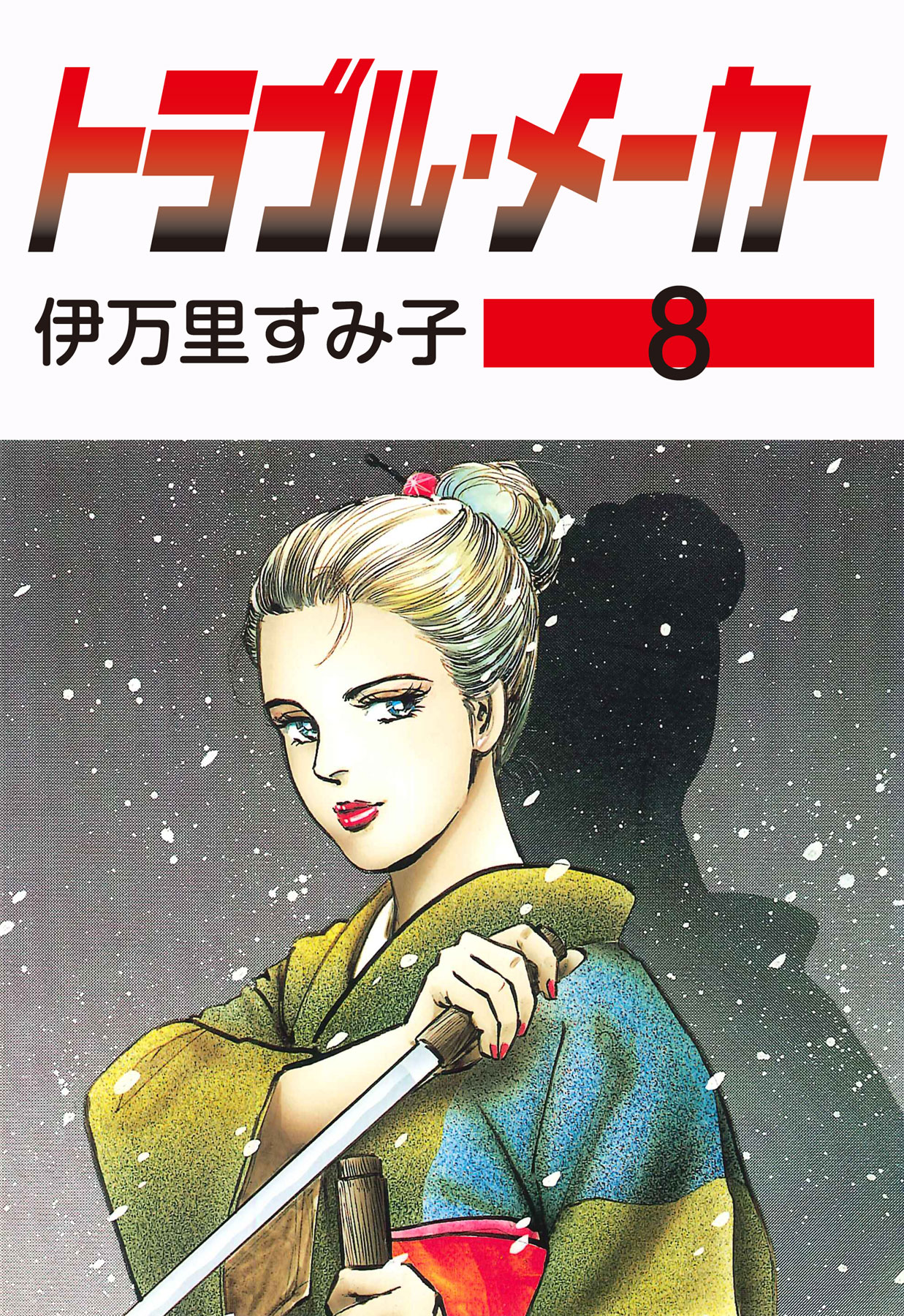 トラブル・メーカー(第8巻)
