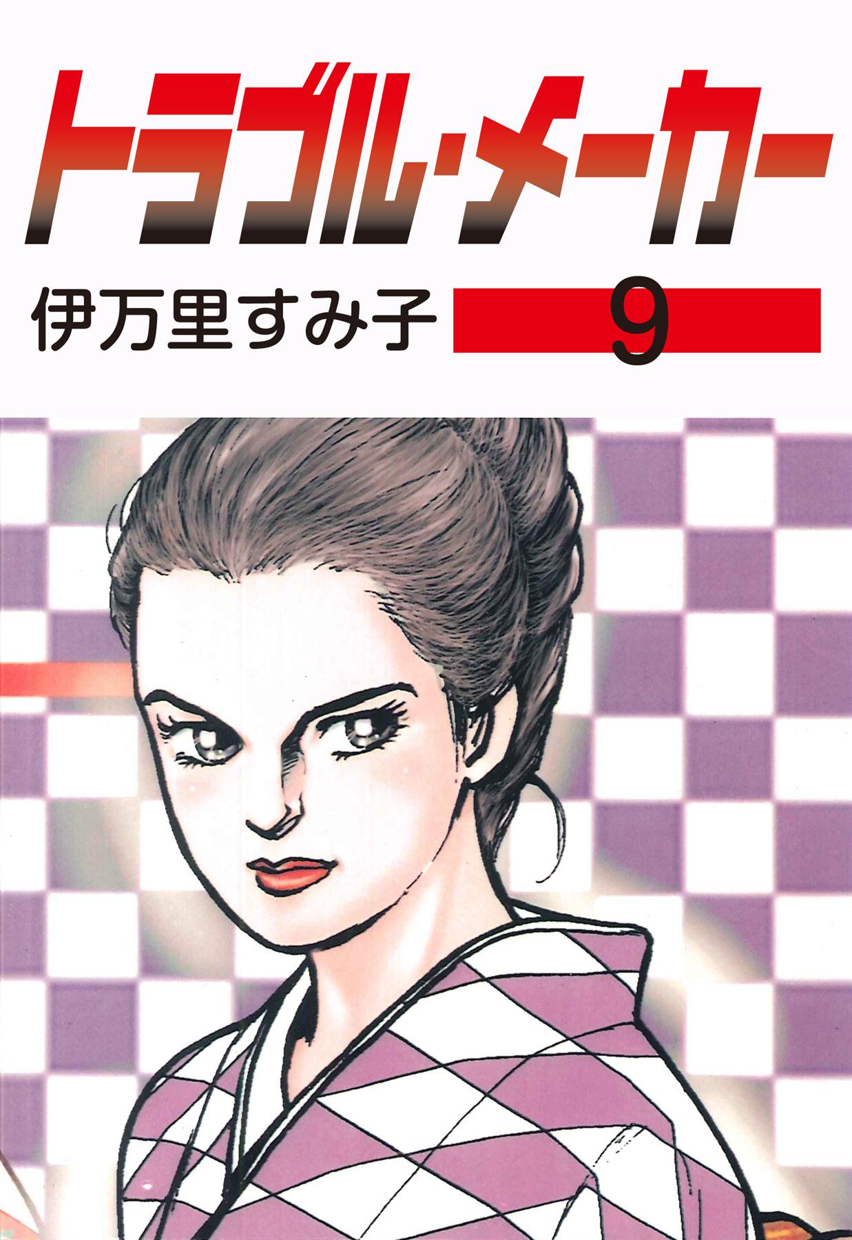 トラブル・メーカー(第9巻)
