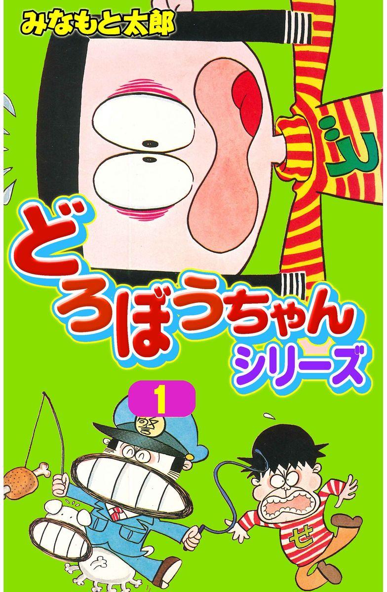 どろぼうちゃんシリーズ(第1巻)