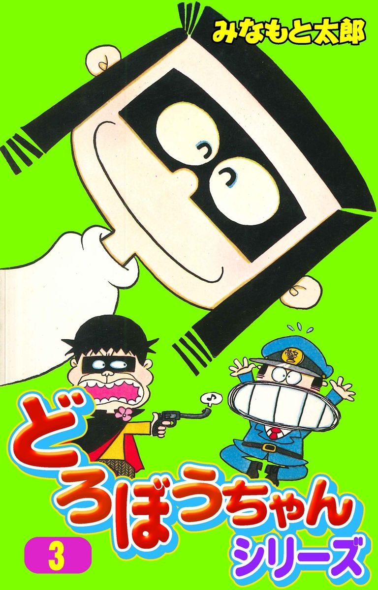 どろぼうちゃんシリーズ(第3巻)