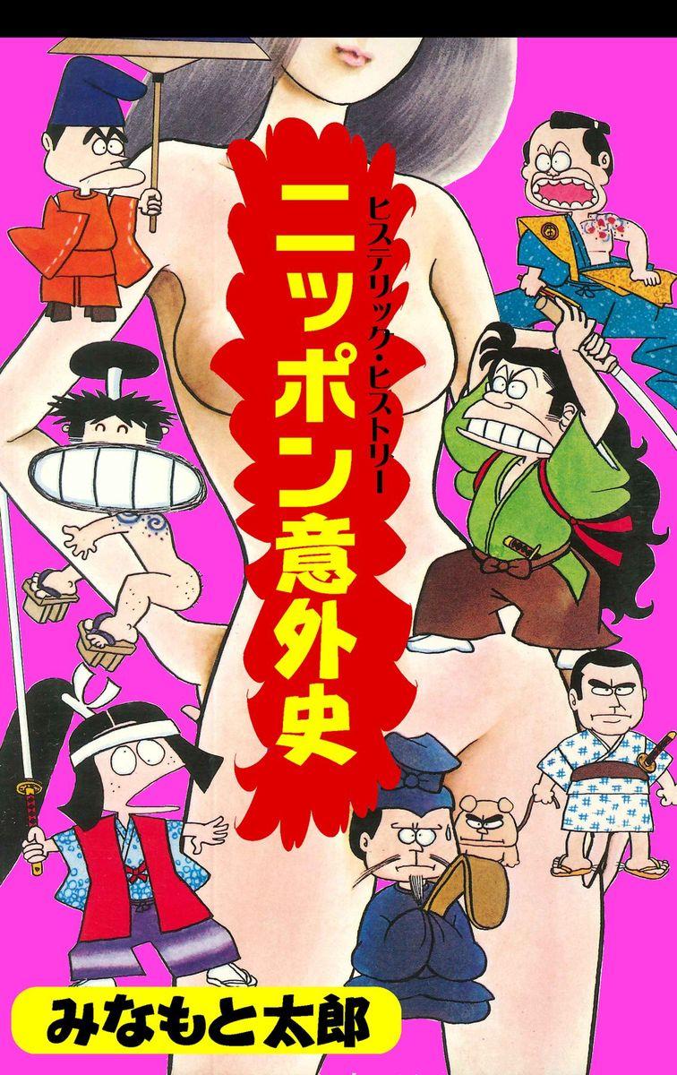 ニッポン意外史(第1巻)