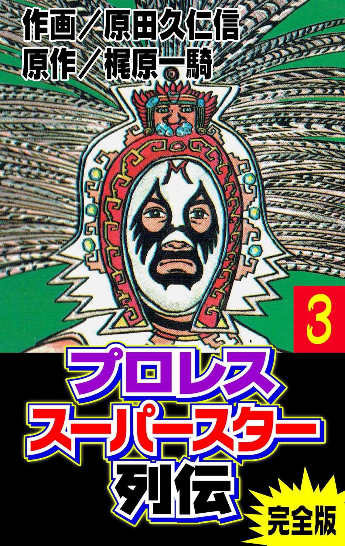 プロレススーパースター列伝【完全版】(第3巻)