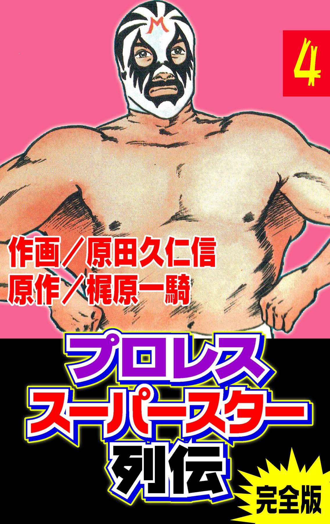 プロレススーパースター列伝【完全版】(第4巻)