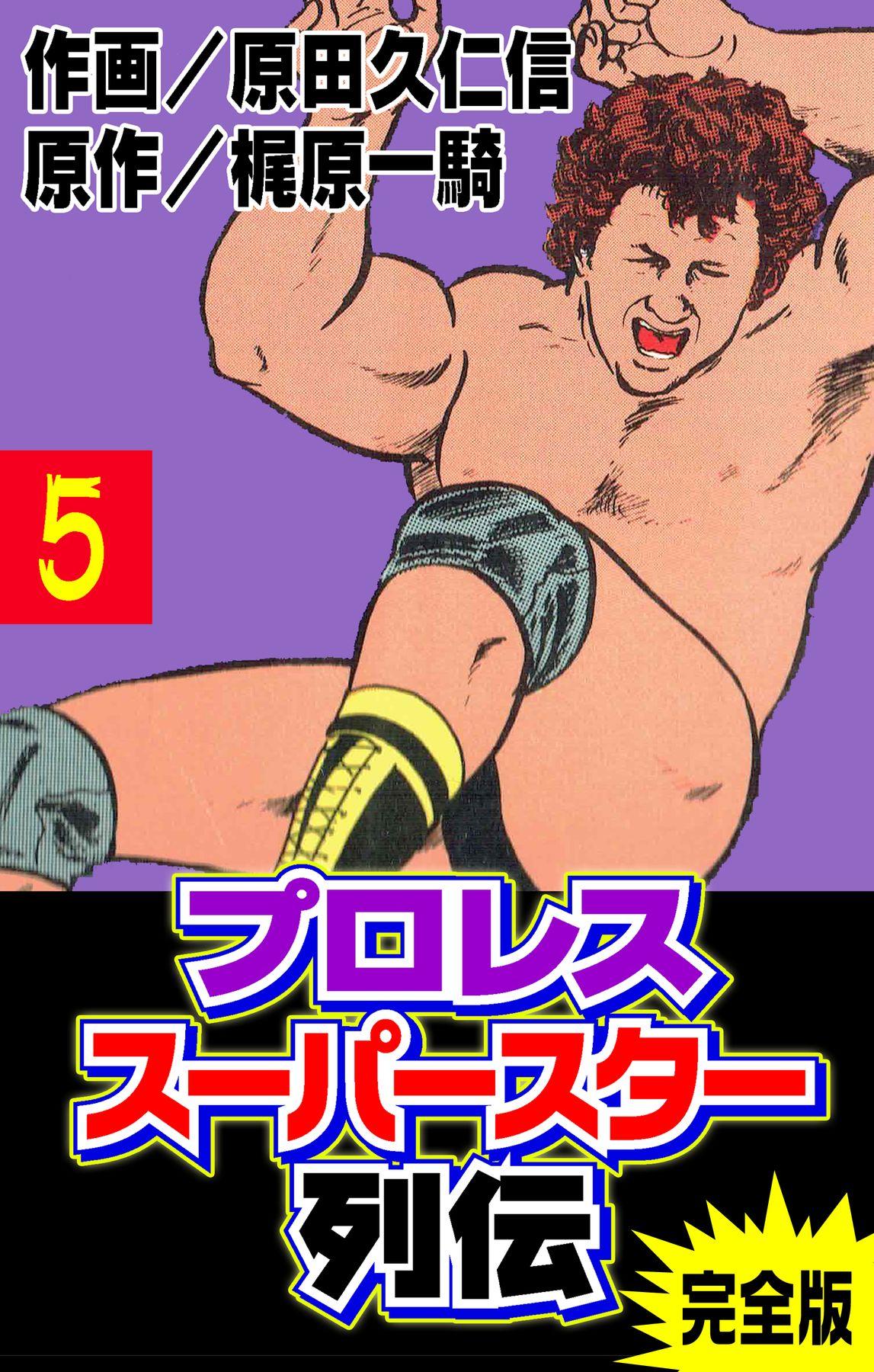 プロレススーパースター列伝【完全版】(第5巻)