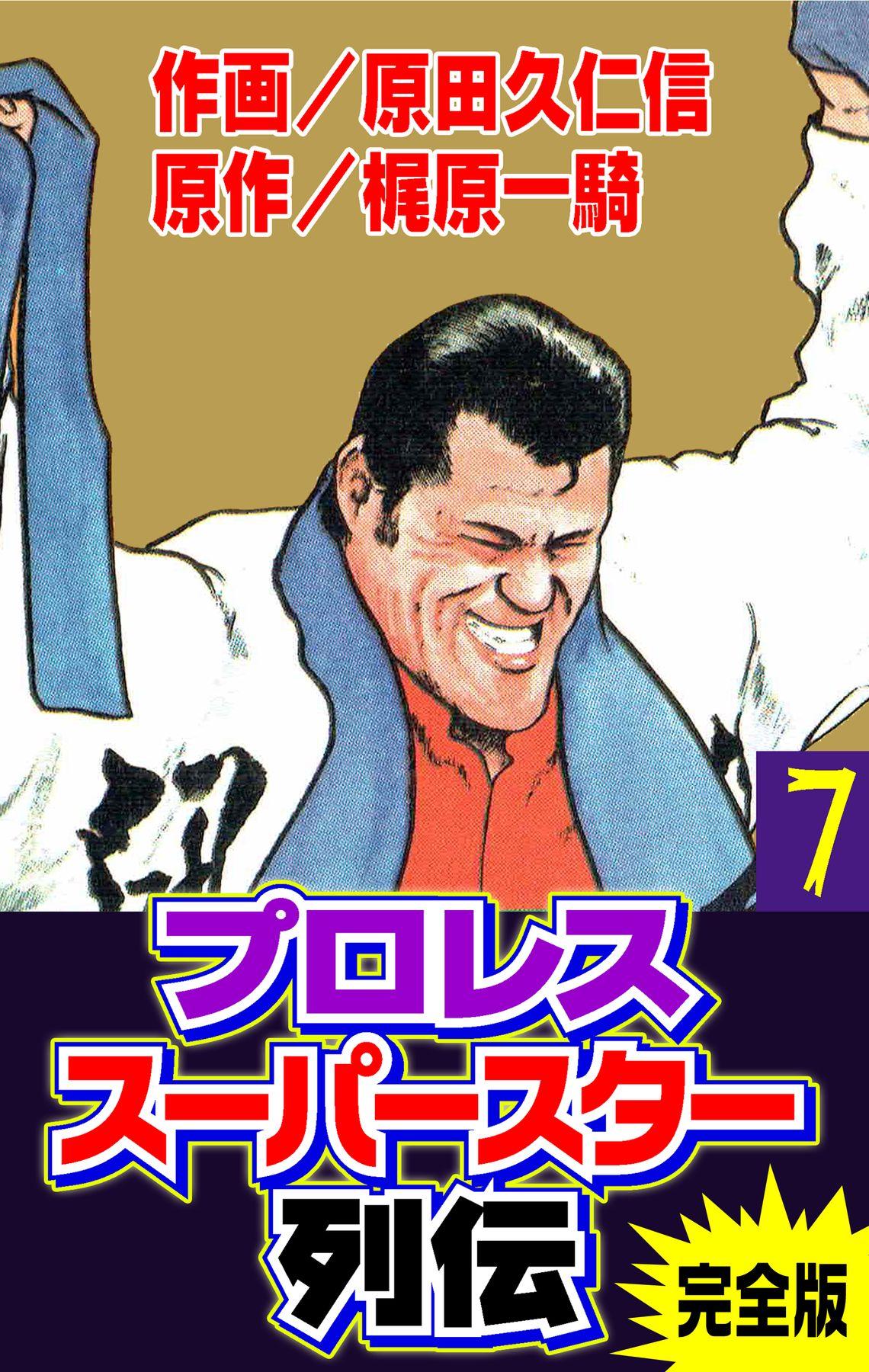 プロレススーパースター列伝【完全版】(第7巻)