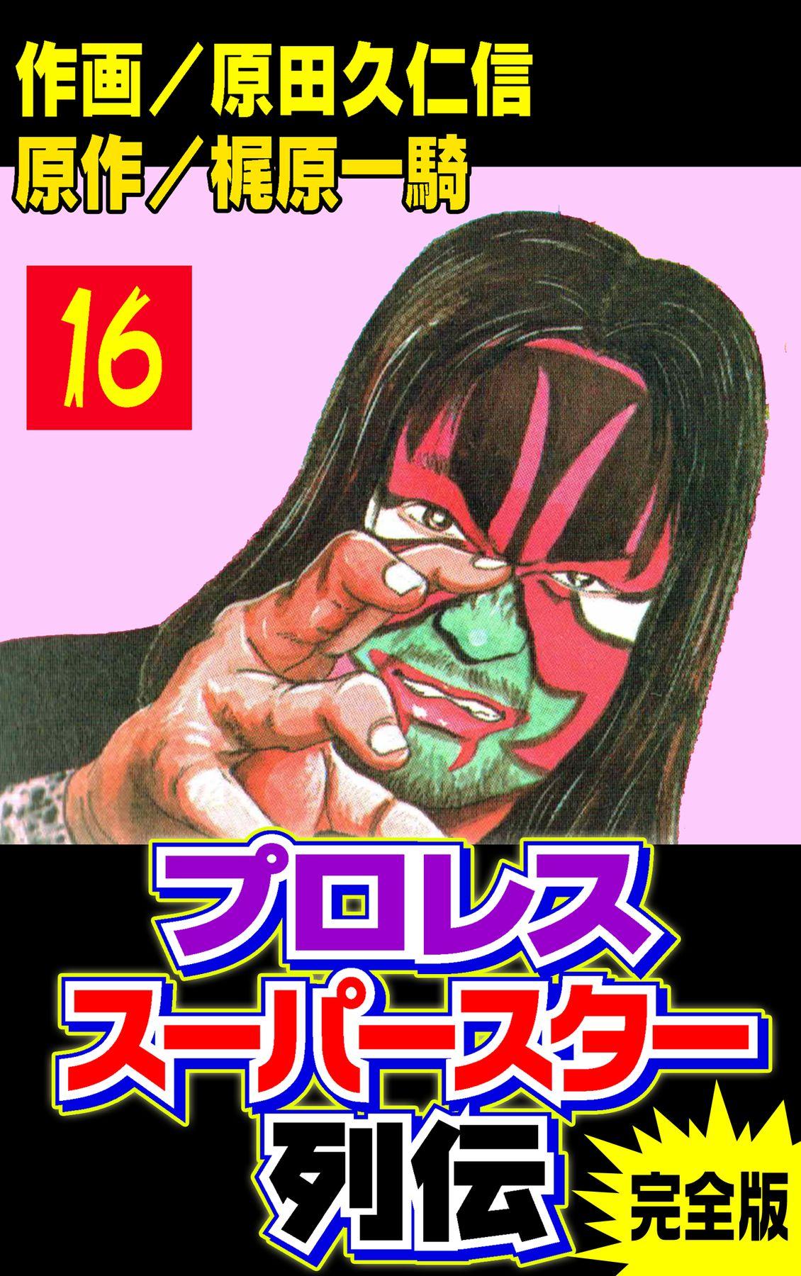 プロレススーパースター列伝【完全版】(第16巻)