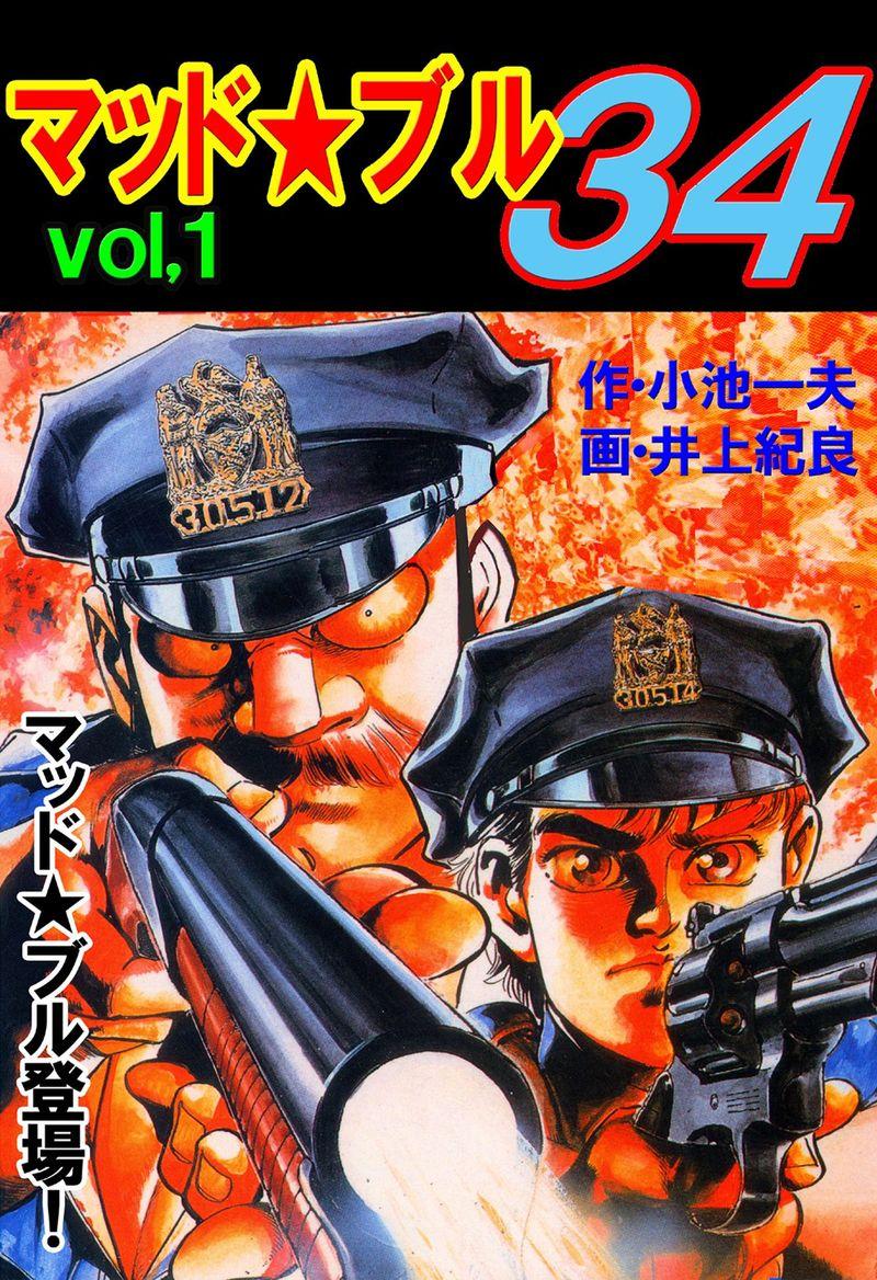マッド★ブル34(第1巻)