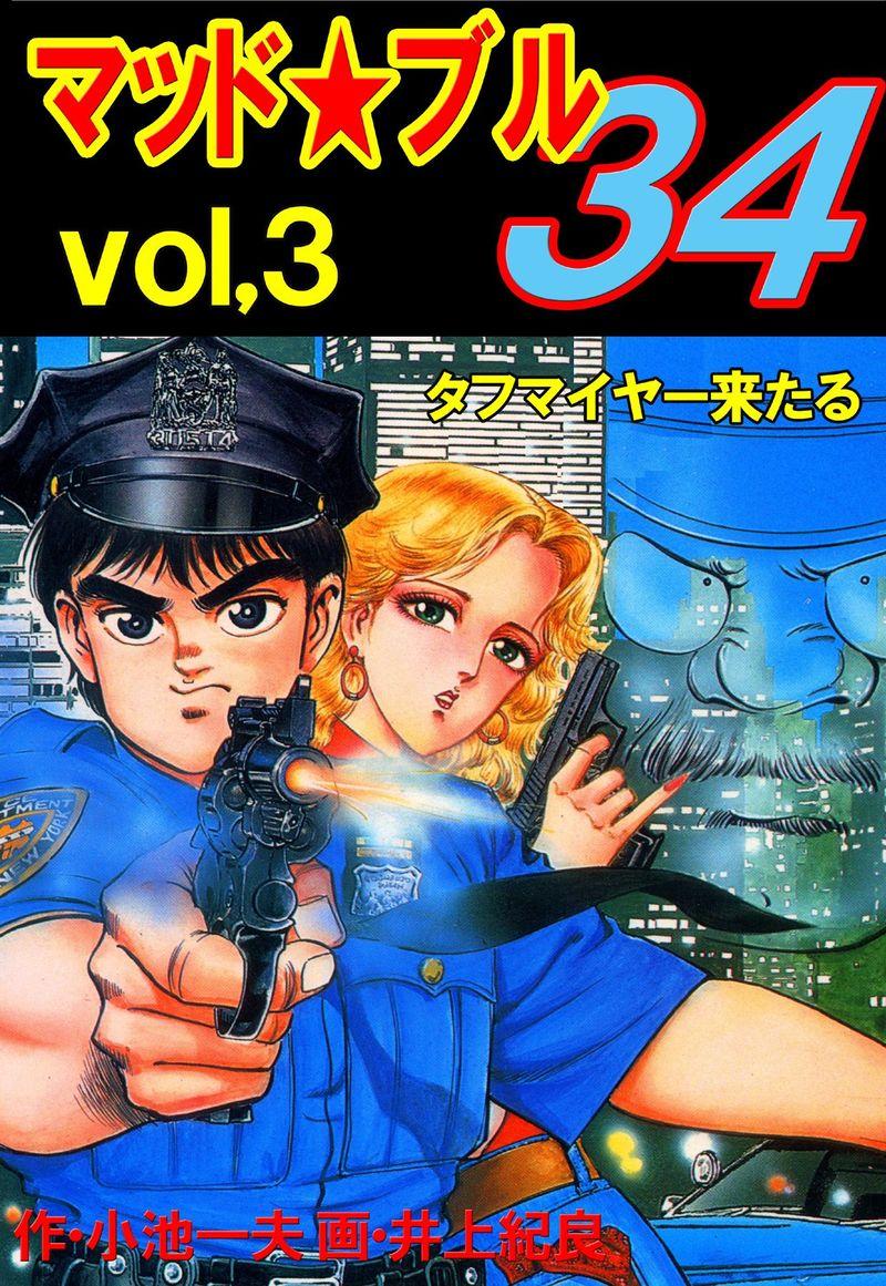 マッド★ブル34(第3巻)