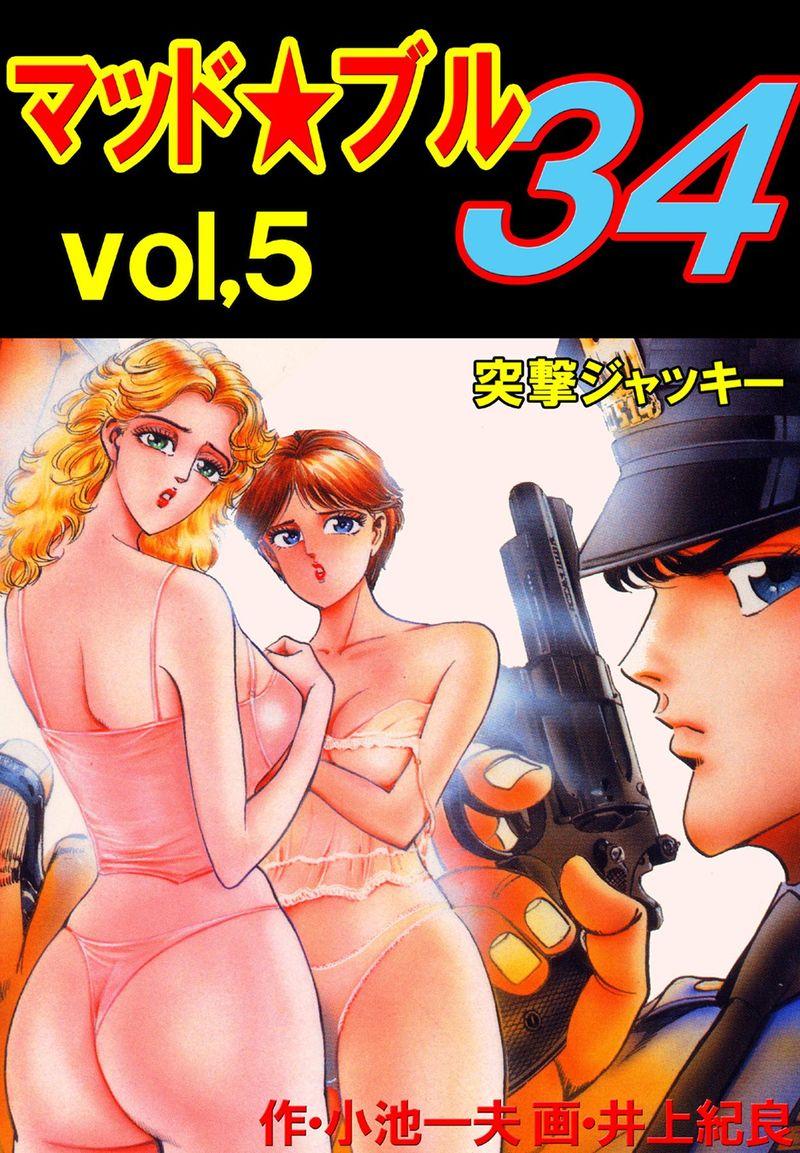 マッド★ブル34(第5巻)