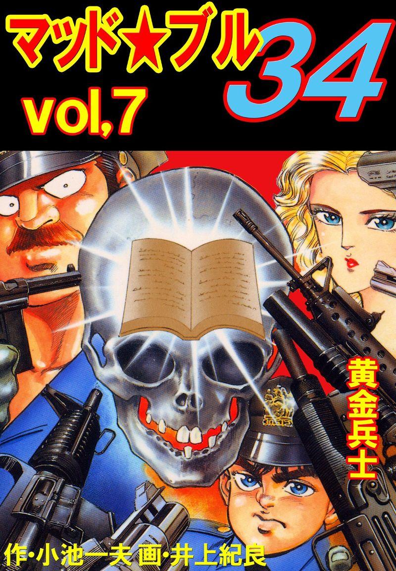 マッド★ブル34(第7巻)